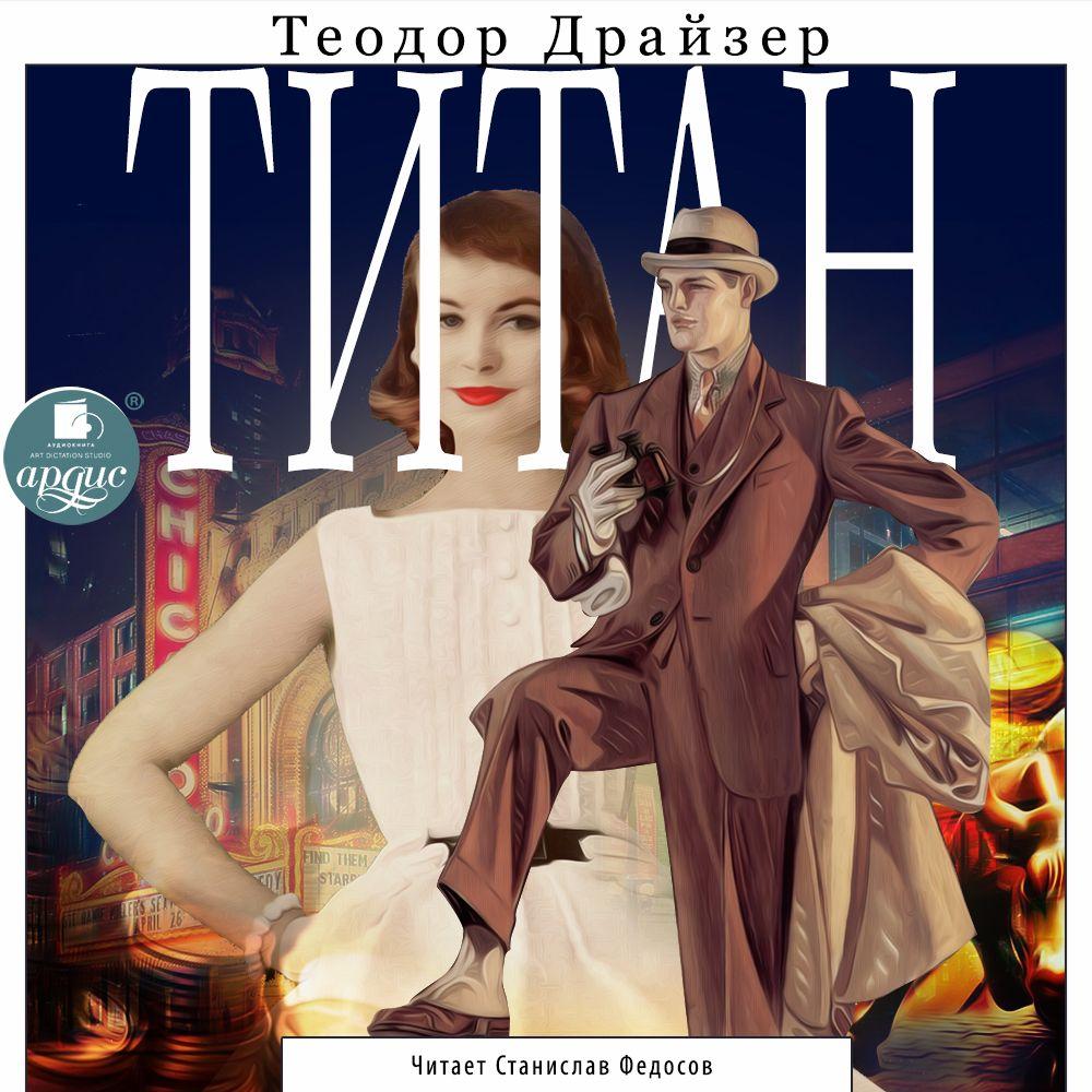 Обложка «Титан»