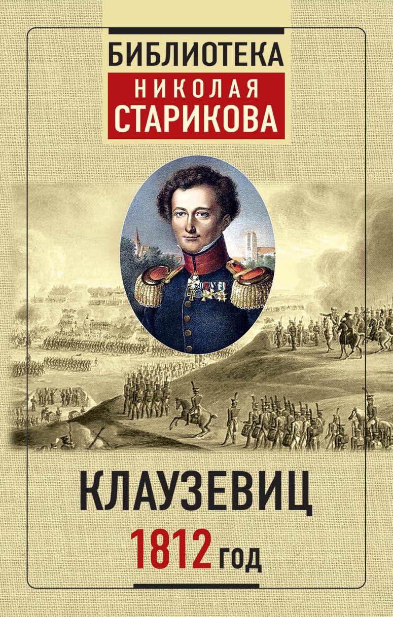 Обложка «1812 год»
