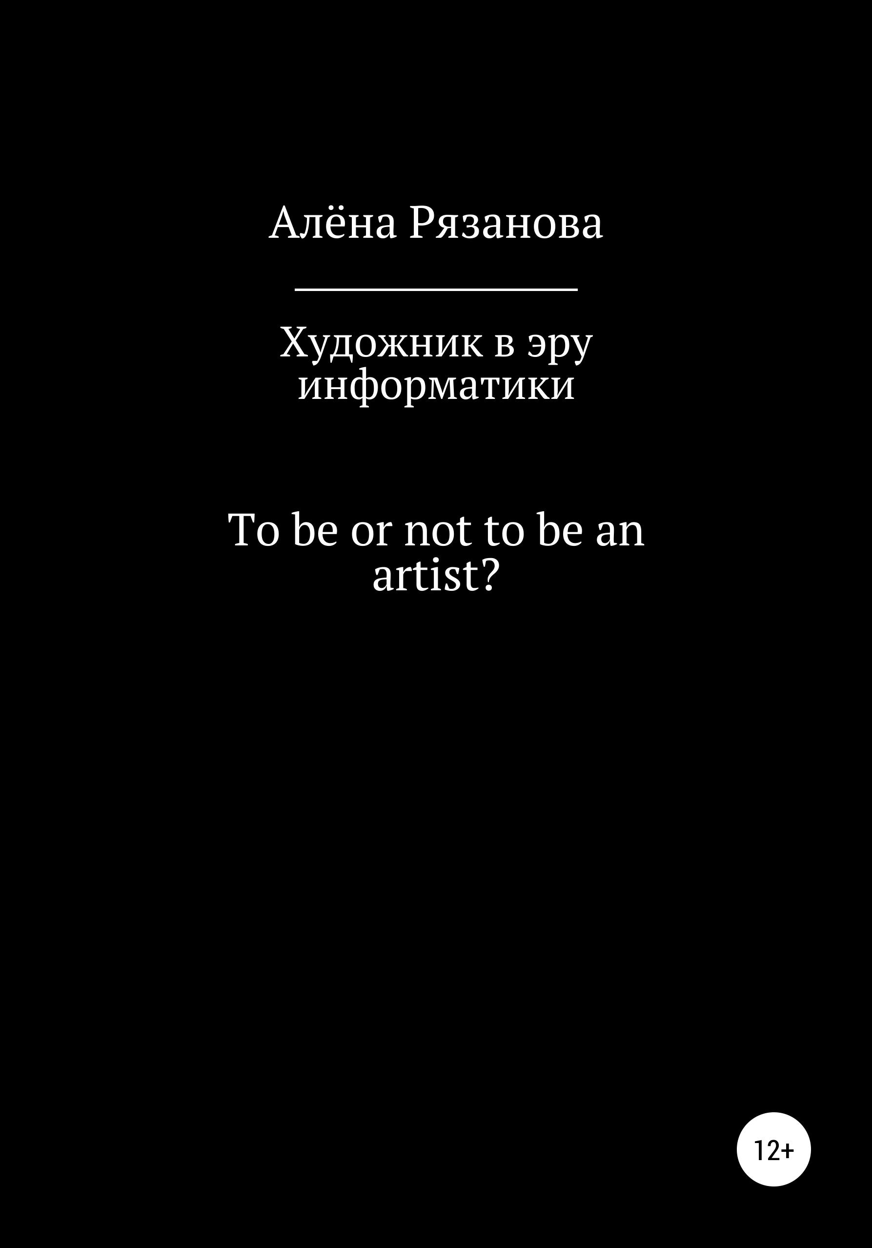Обложка «Художник в эру информатики»