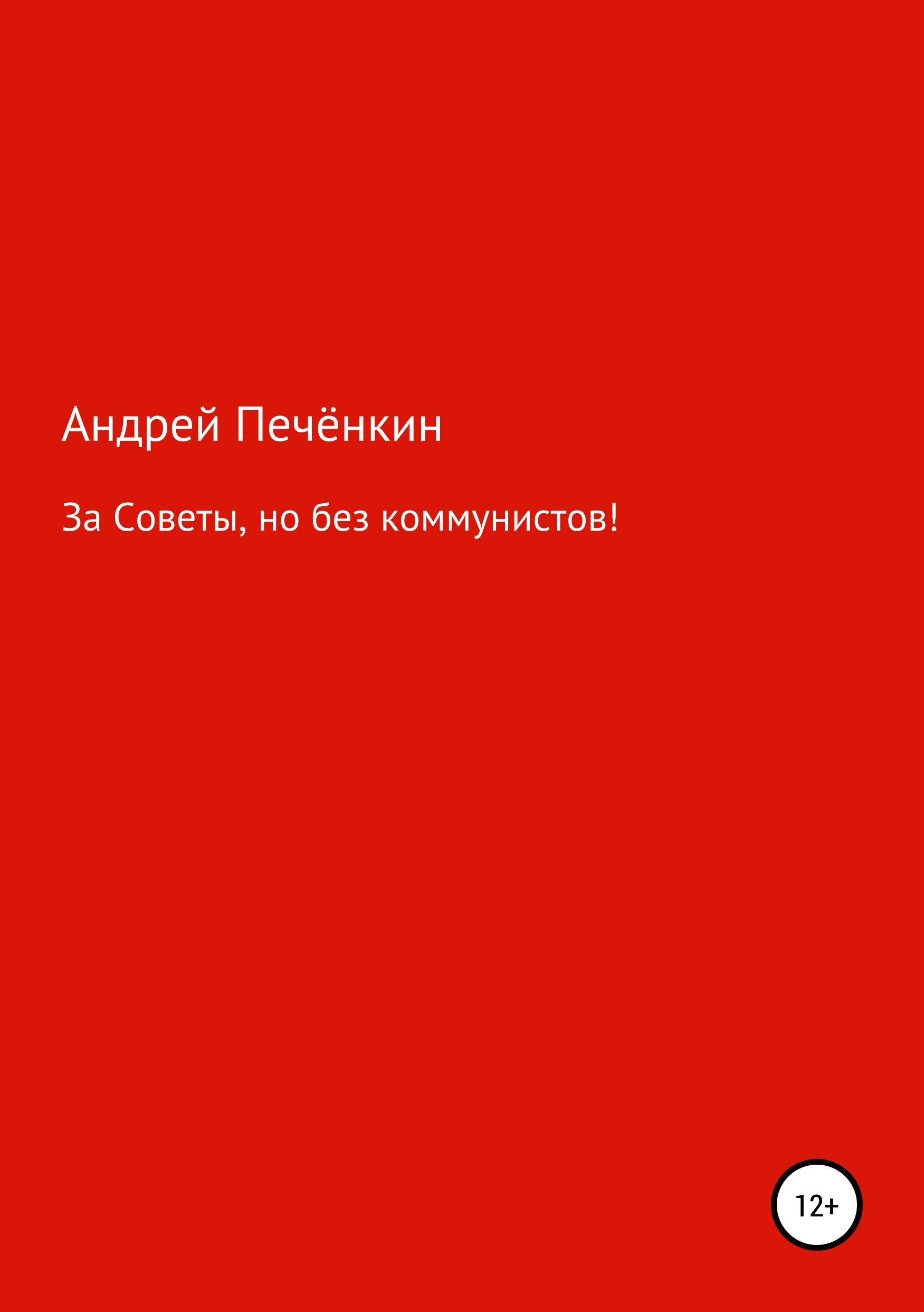 Обложка «За Советы, но без коммунистов!»