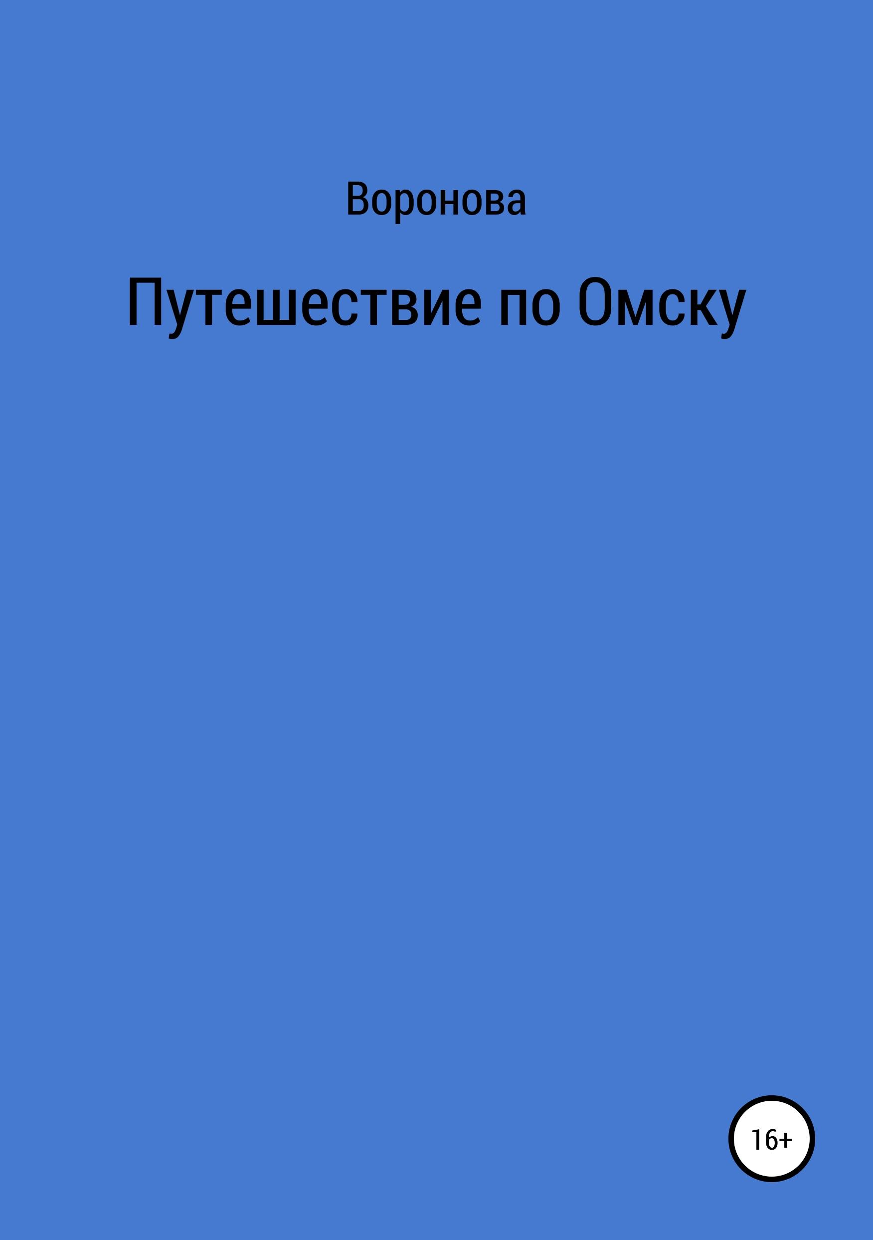 Обложка «Путешествие по Омску»