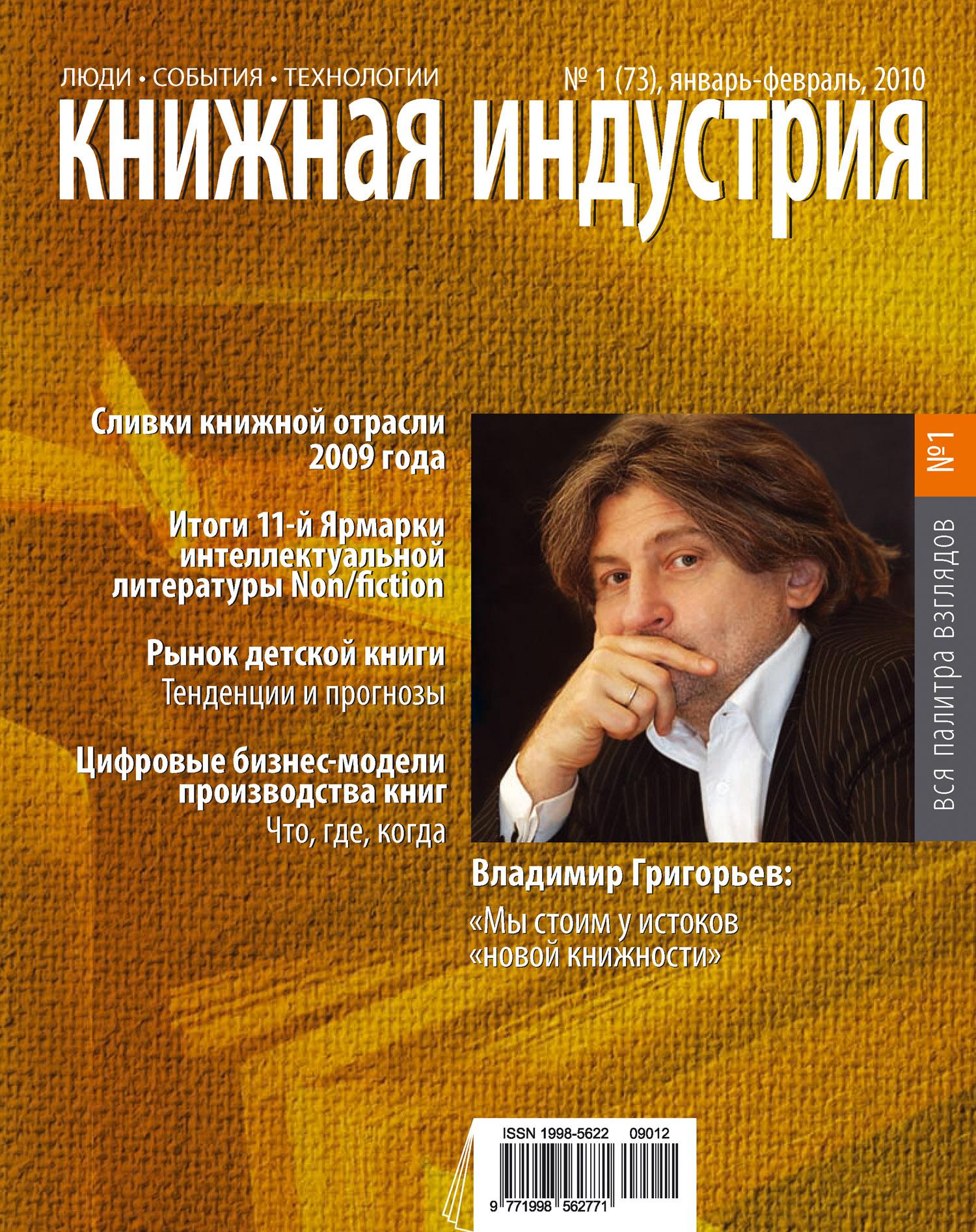 Отсутствует Книжная индустрия №01 (январь-февраль) 2010