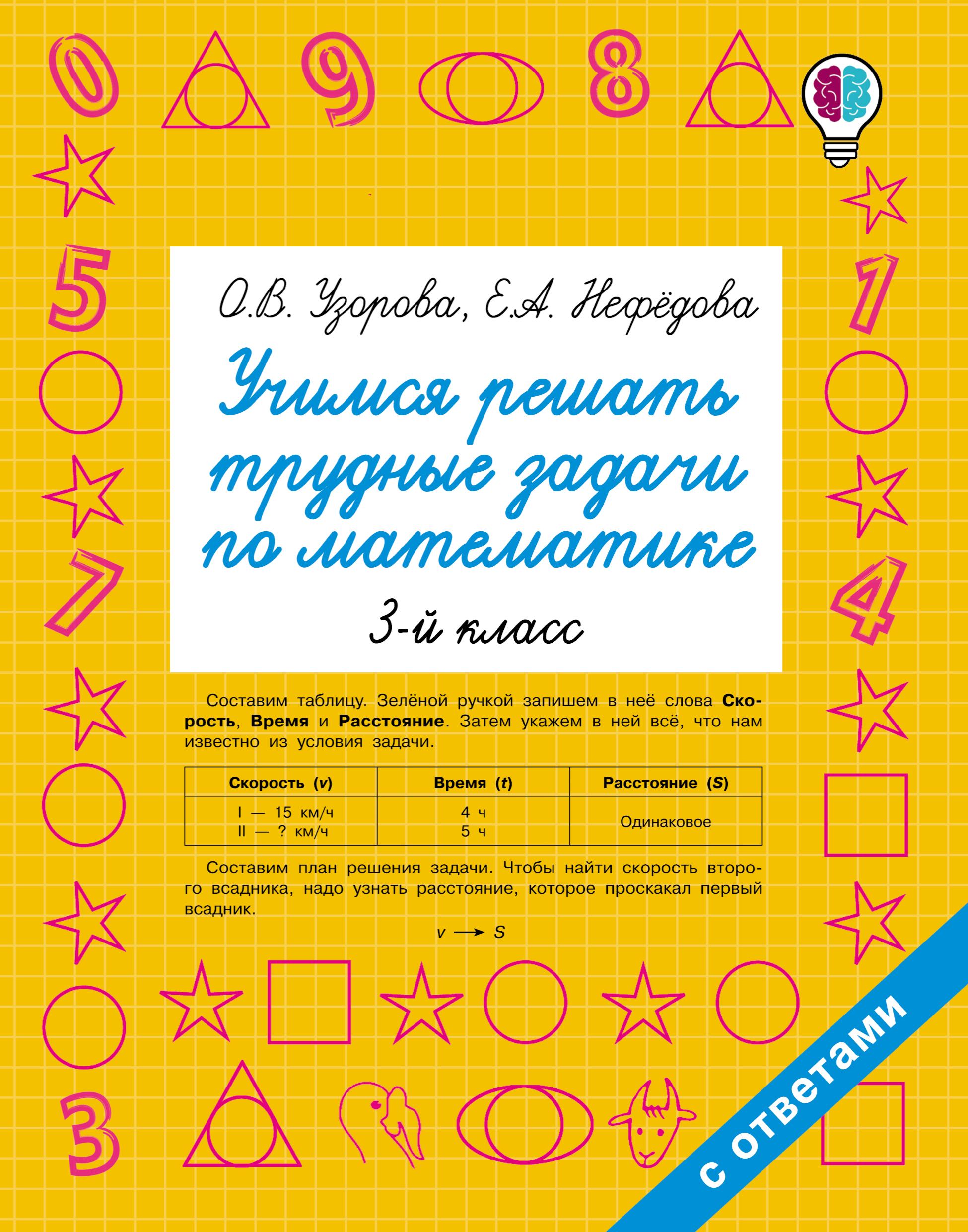 О. В. Узорова Учимся решать трудные задачи по математике. 3 класс