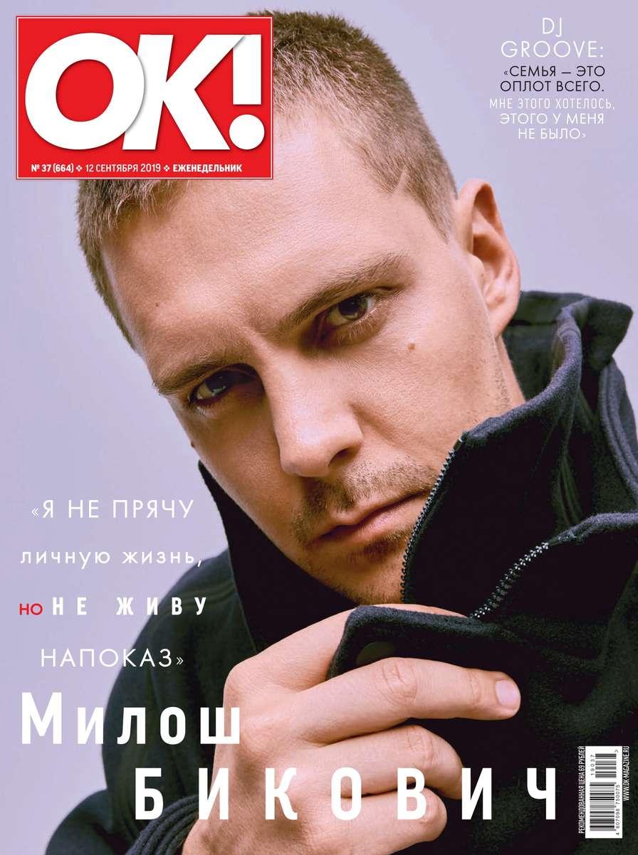 Обложка «OK! 37-2019»