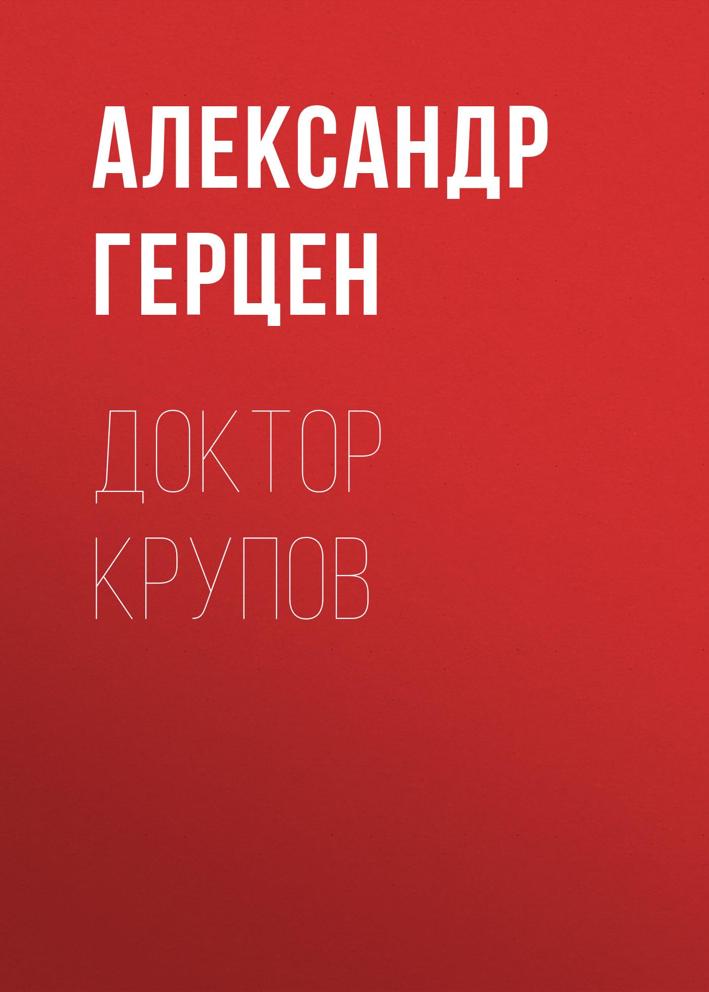 Обложка «Доктор Крупов»