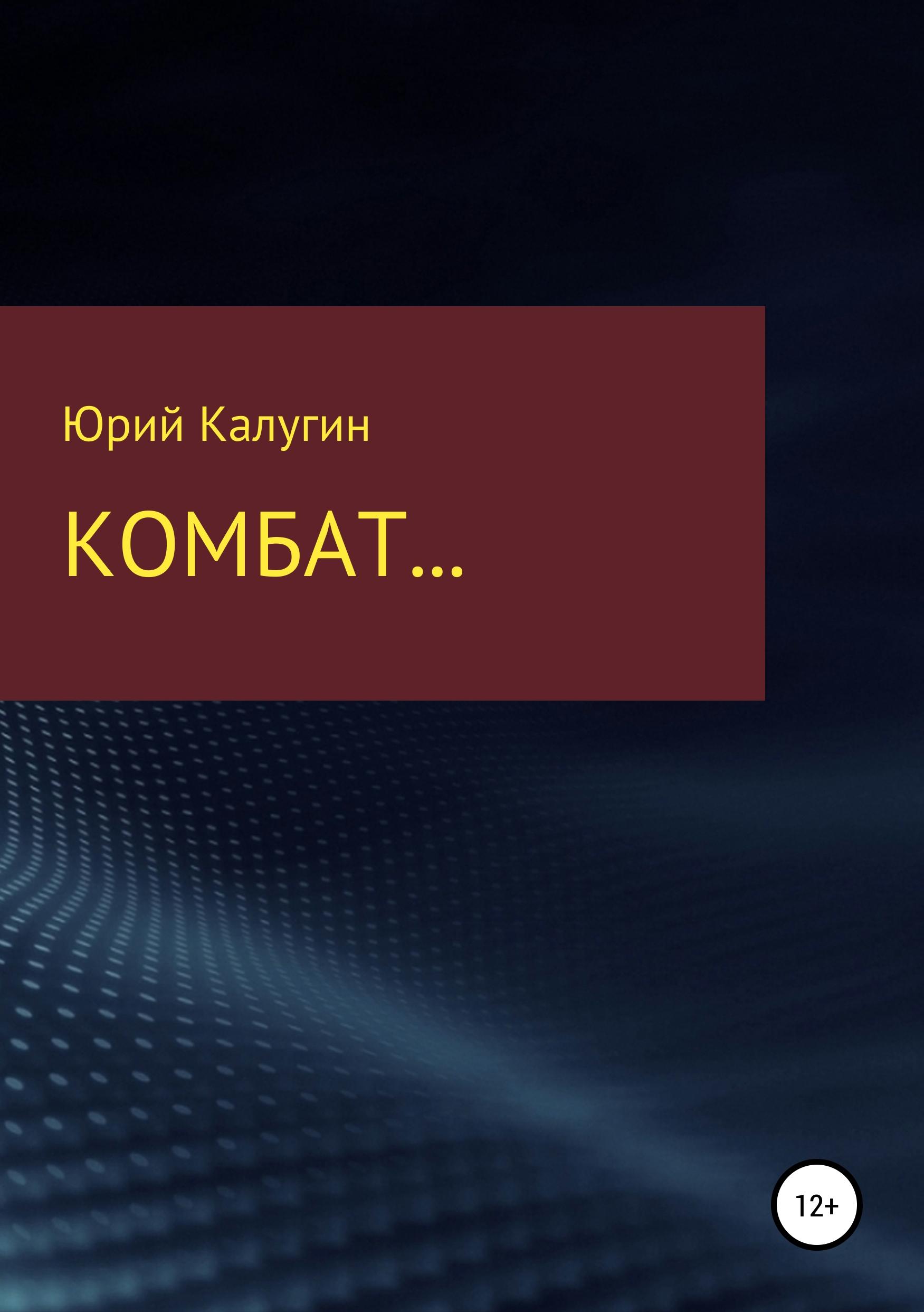 Обложка «Комбат…»