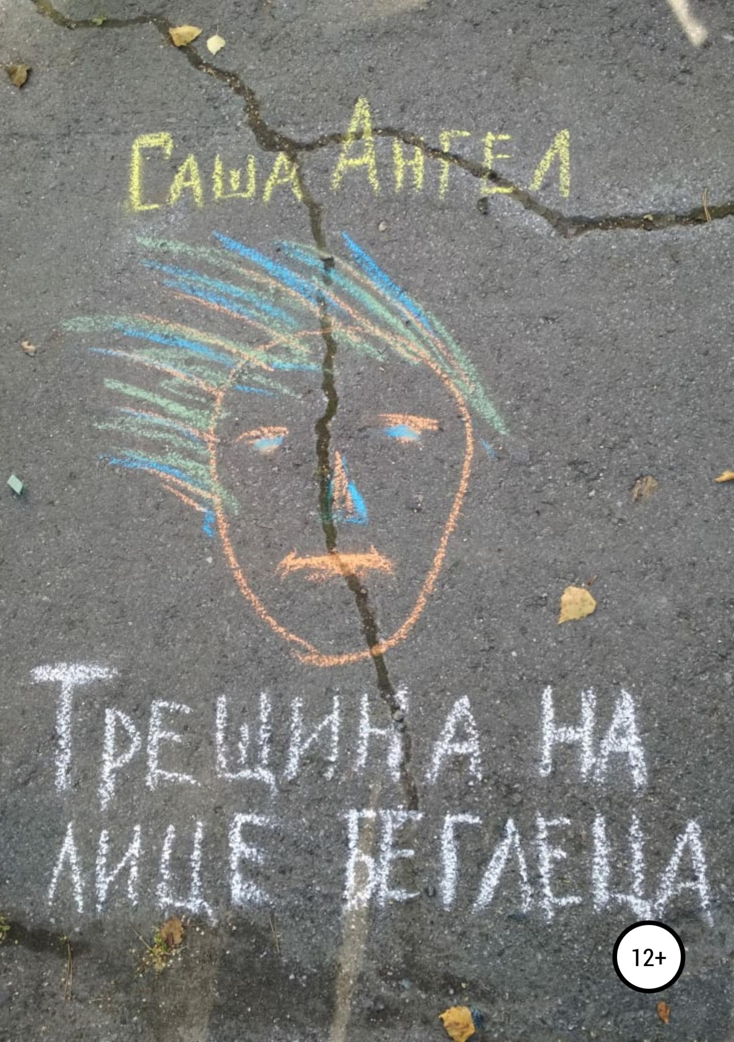 Обложка «Трещина на лице беглеца»