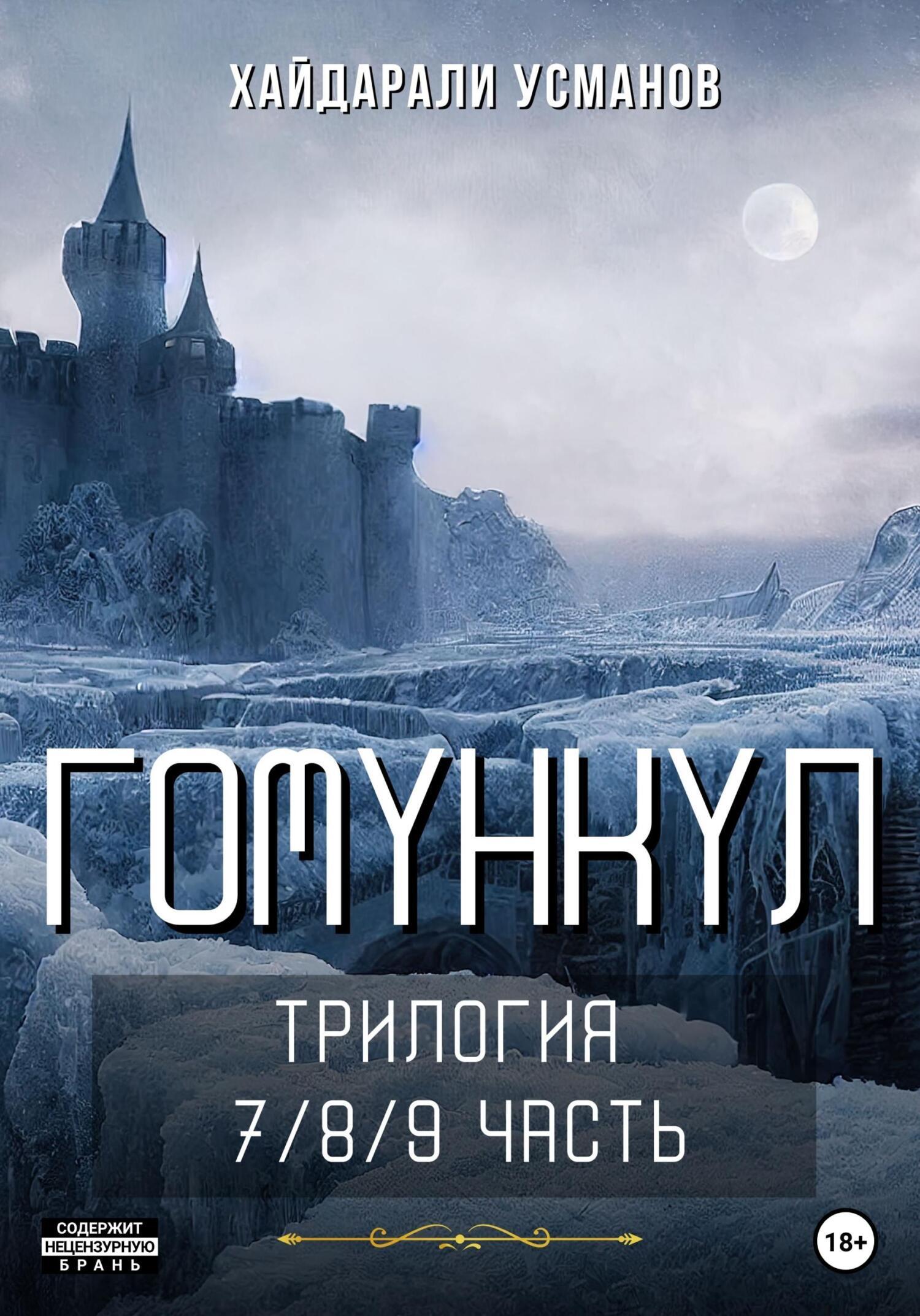 Обложка «Гомункул. Трилогия (7 – 9)»