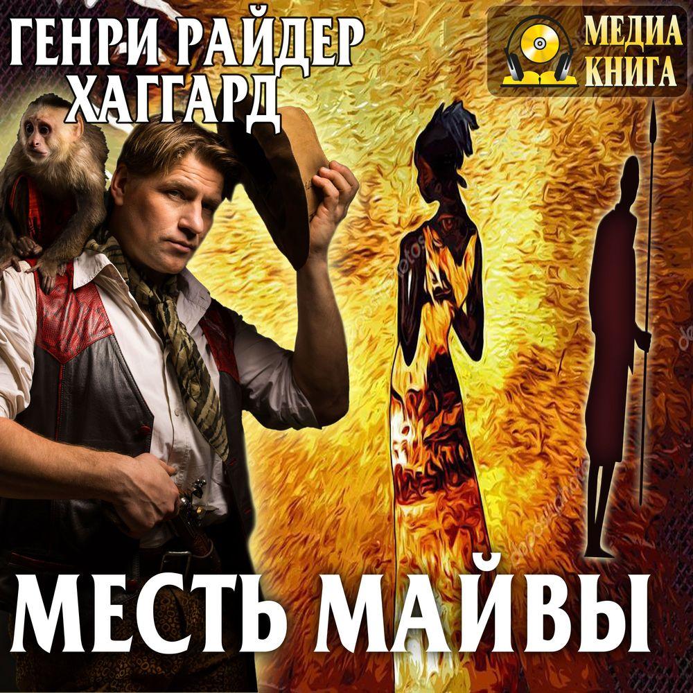 Обложка «Месть Майвы»