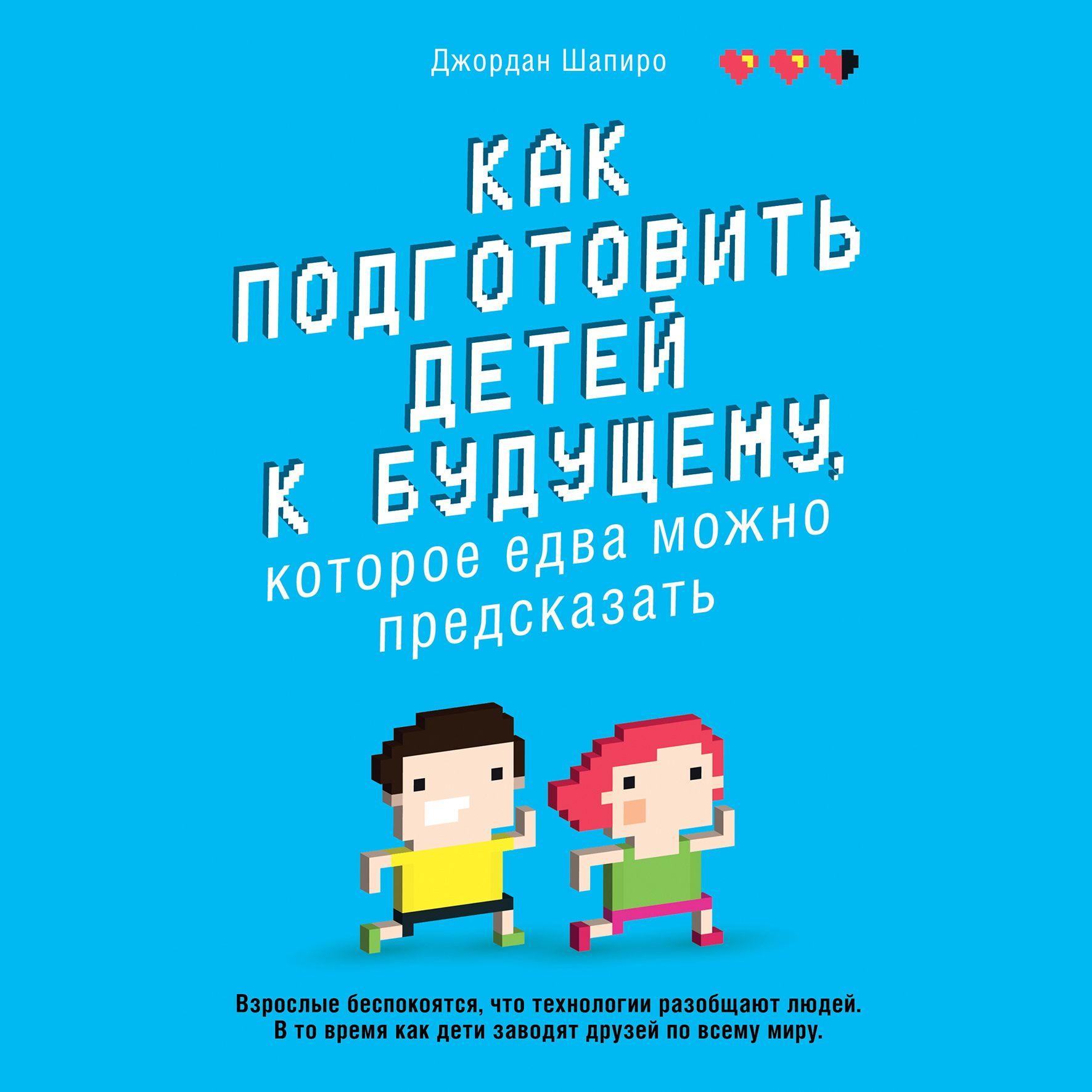 Обложка «Как подготовить детей к будущему, которое едва можно предсказать»