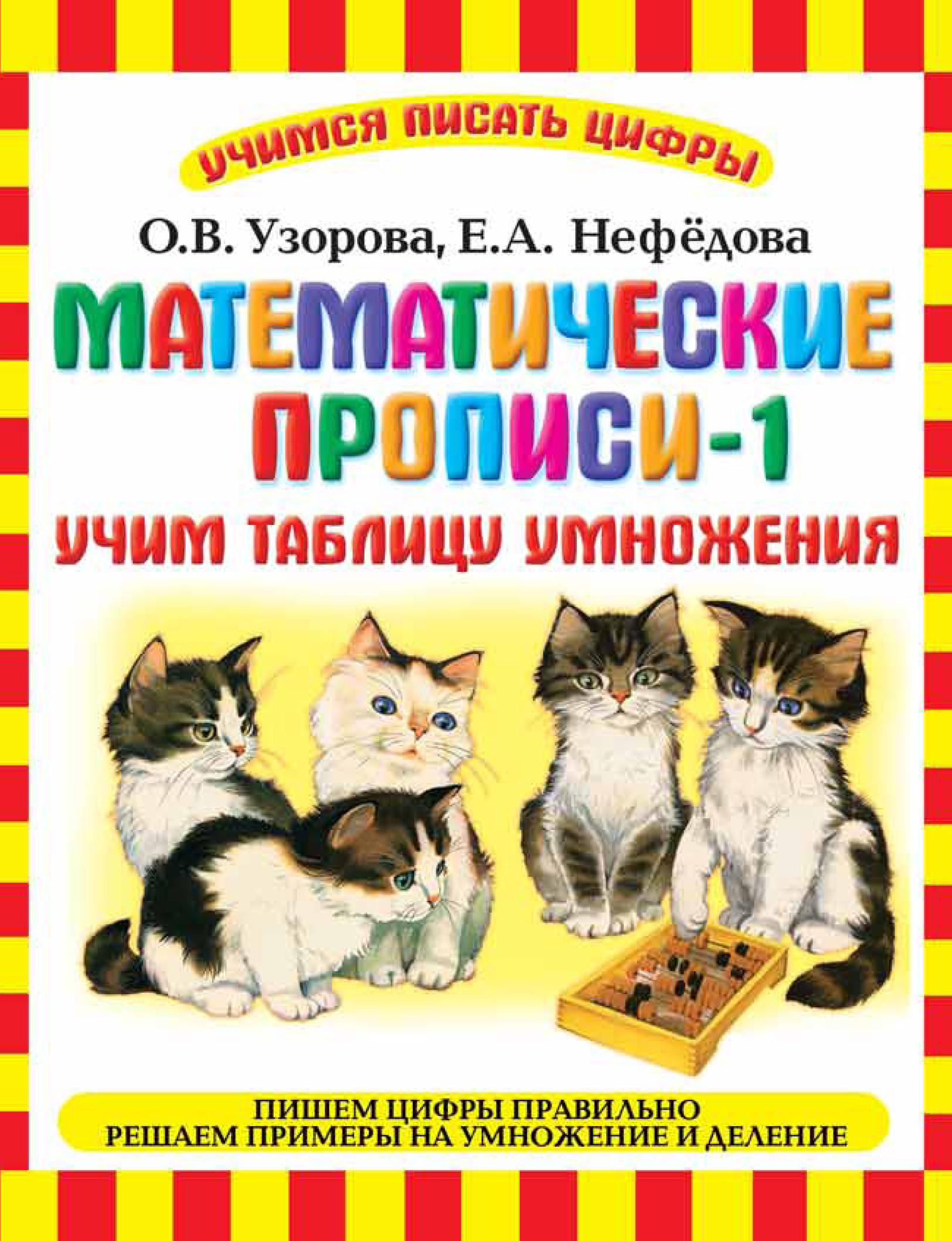 О. В. Узорова Математические прописи-1. Учим таблицу умножения математика учим таблицу умножения
