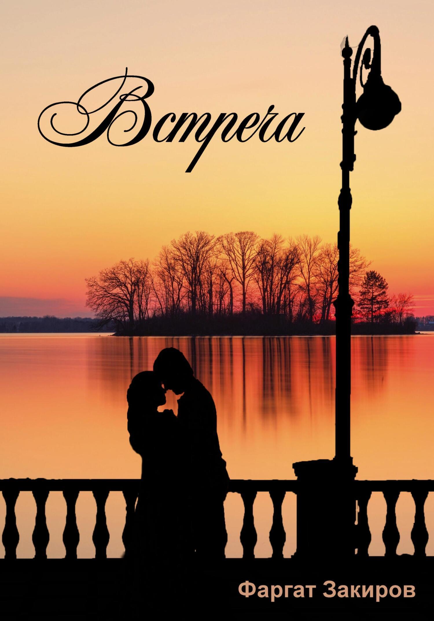 Обложка «Встреча»