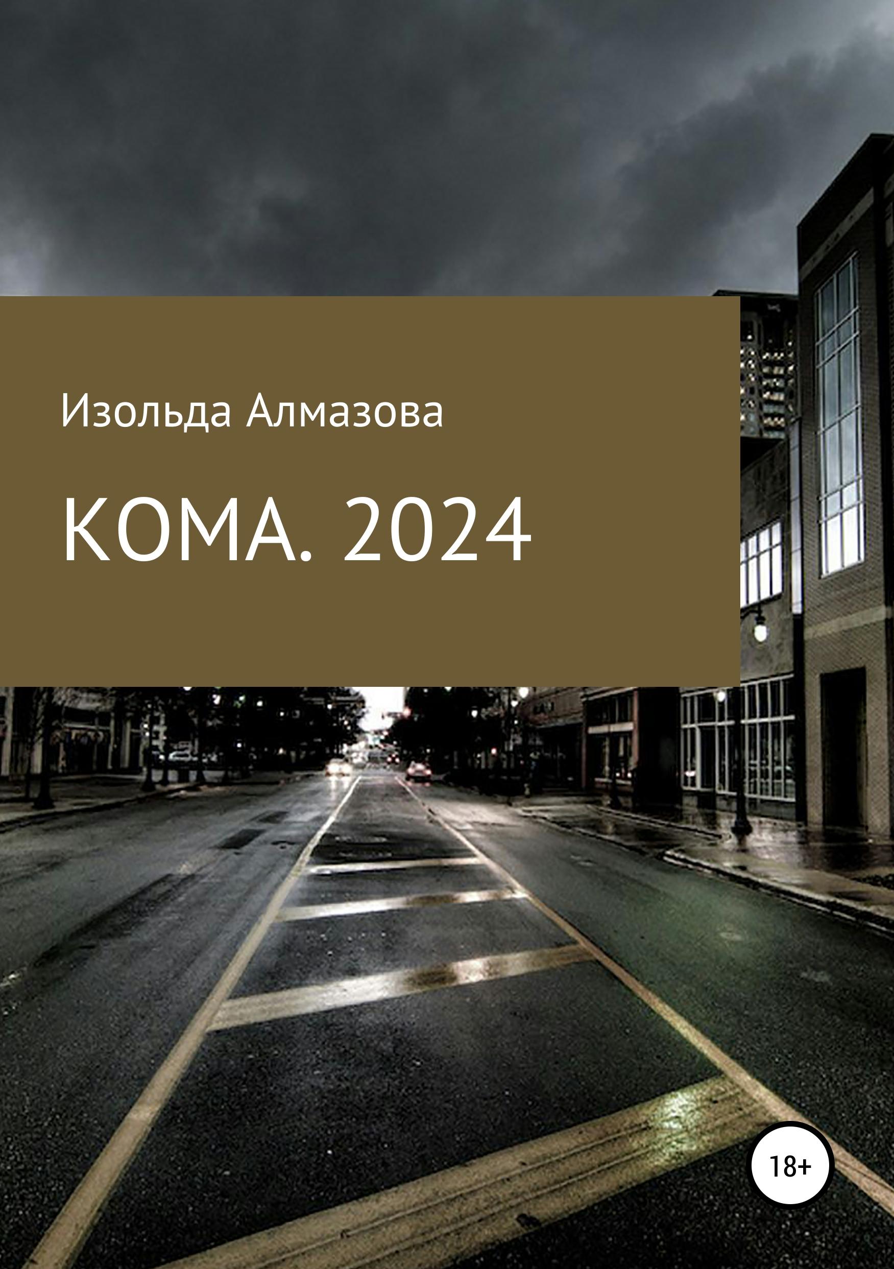 Обложка «КОМА. 2024. Вспоминая Джорджа Оруэлла»