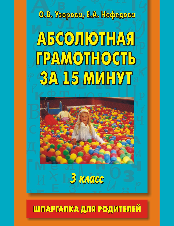 О. В. Узорова Абсолютная грамотность за 15 минут. Шпаргалка для родителей. 3 класс тюбинг тяни толкай собака