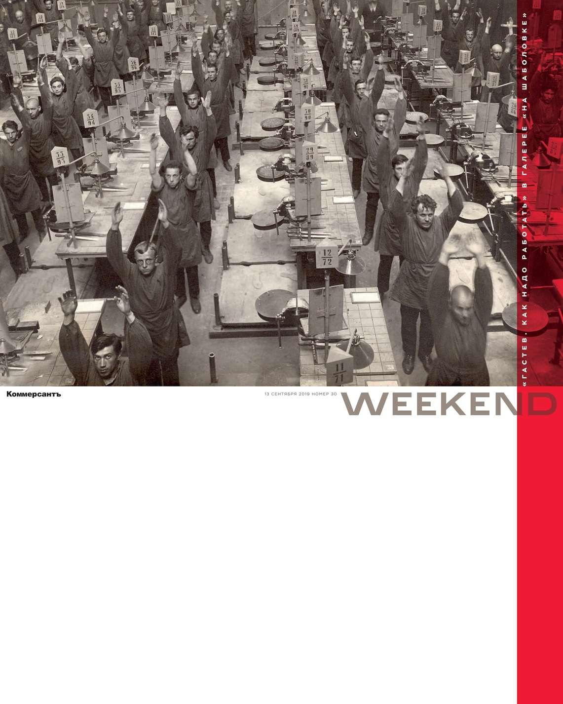 Обложка «Коммерсантъ Weekend 30-2019»