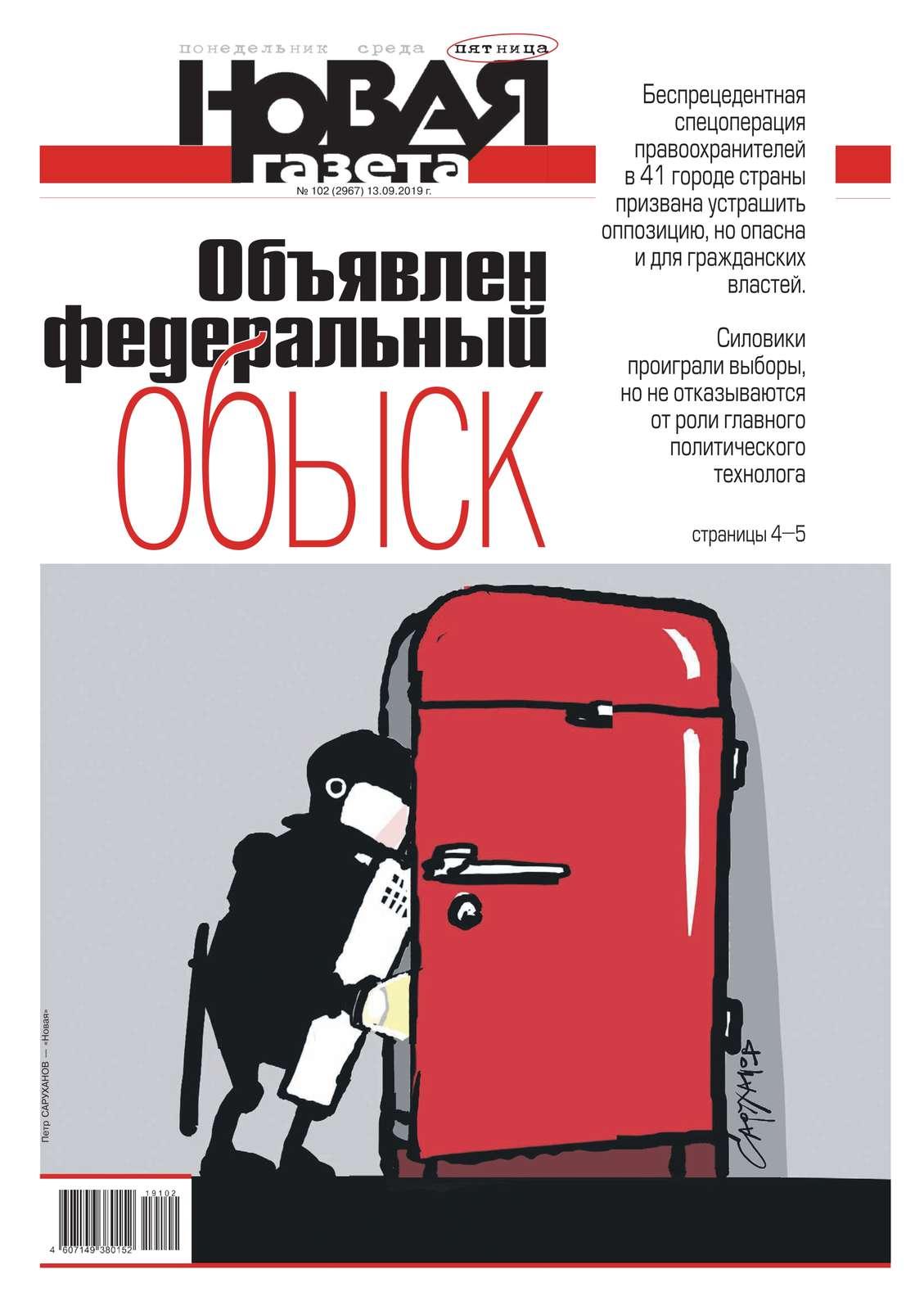 Обложка «Новая Газета 102-2019»