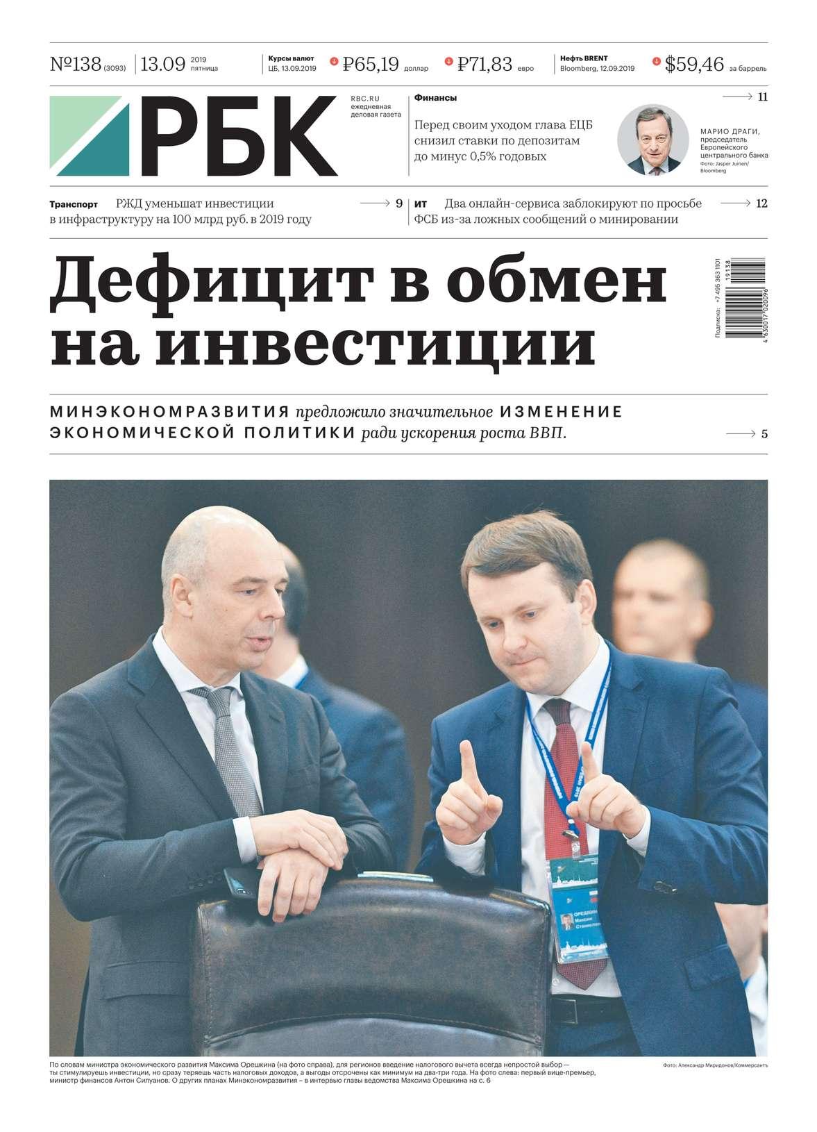 Обложка «Ежедневная Деловая Газета Рбк 138-2019»