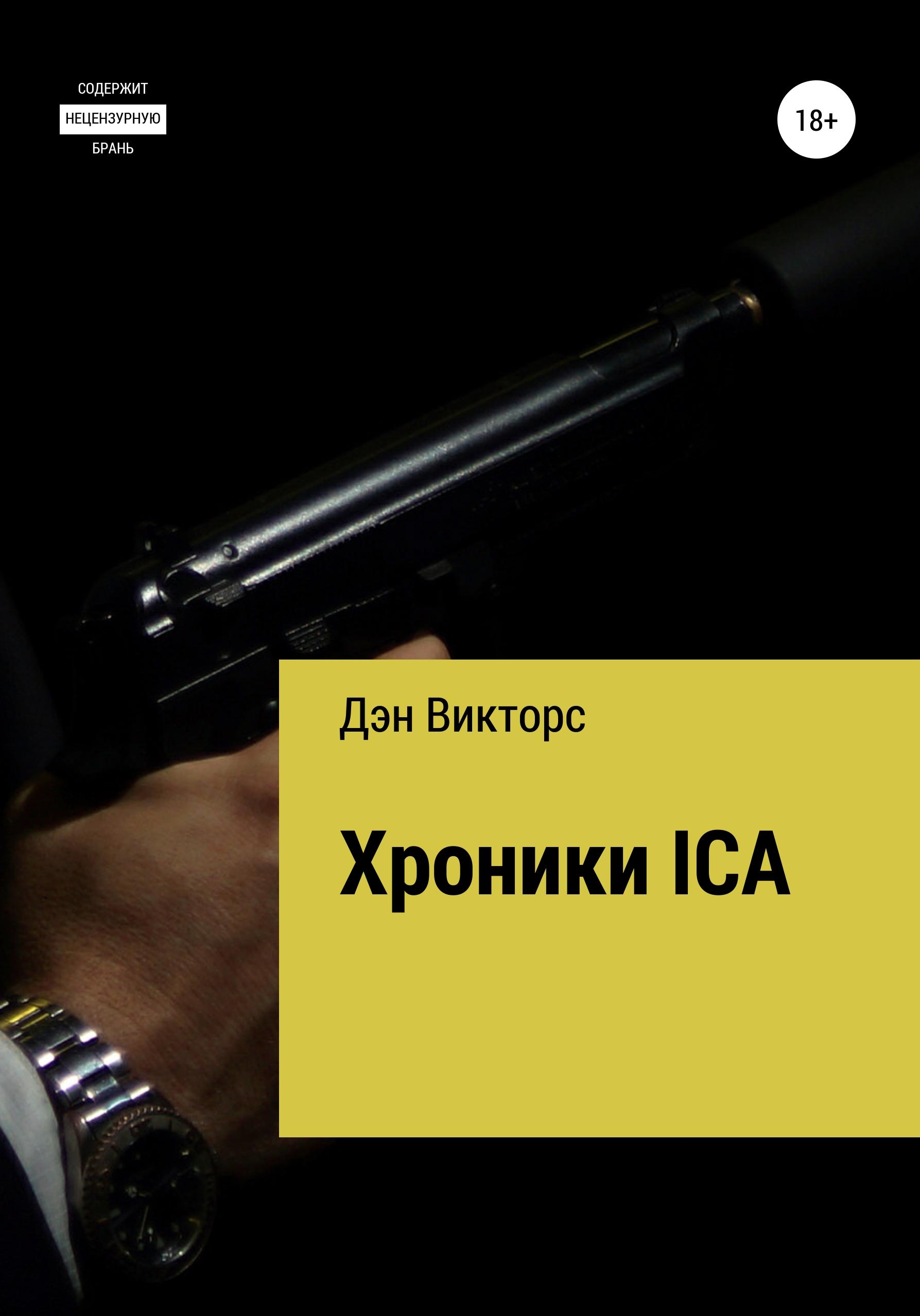 Обложка «Хроники ICA»