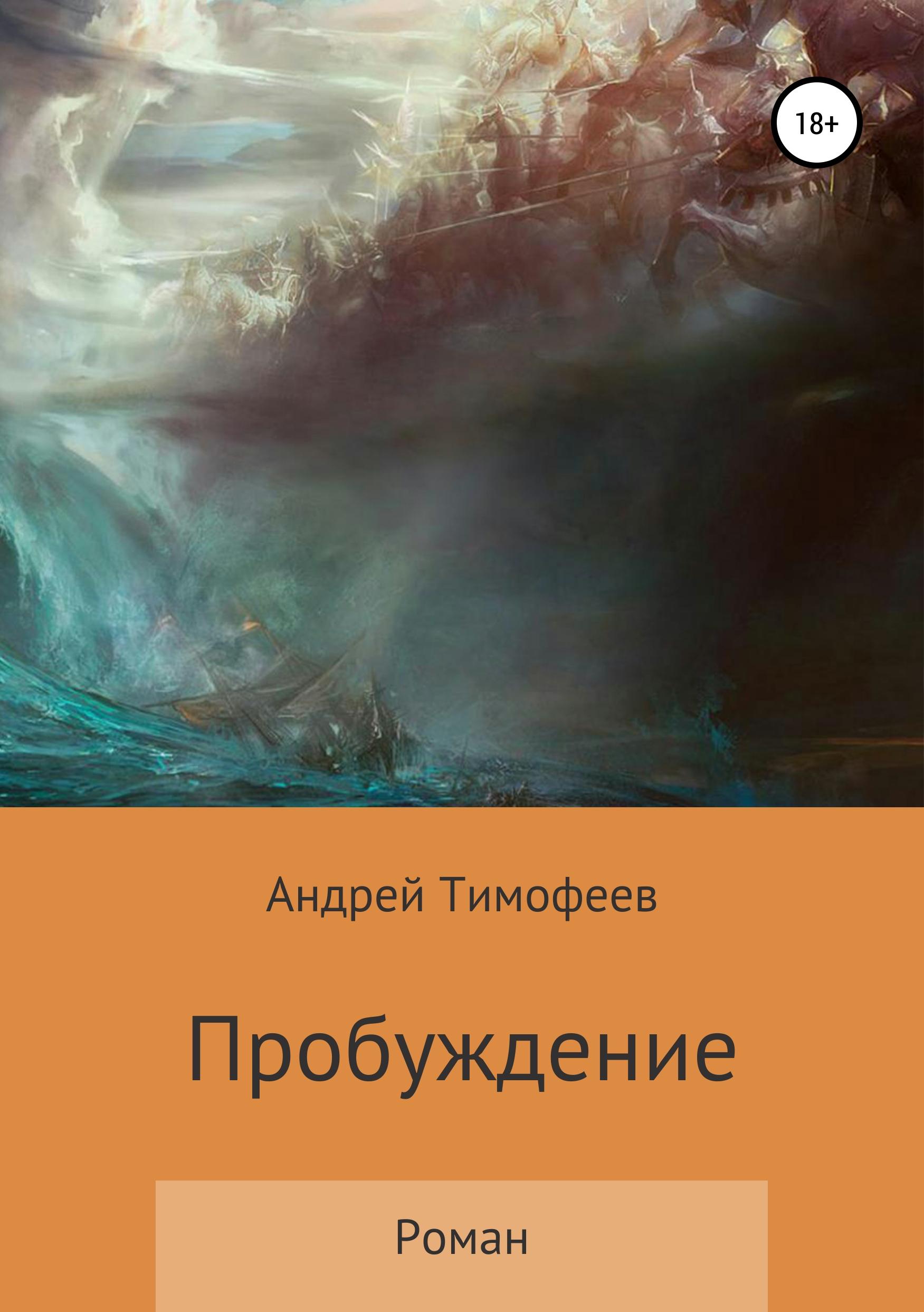 Обложка «Пробуждение»