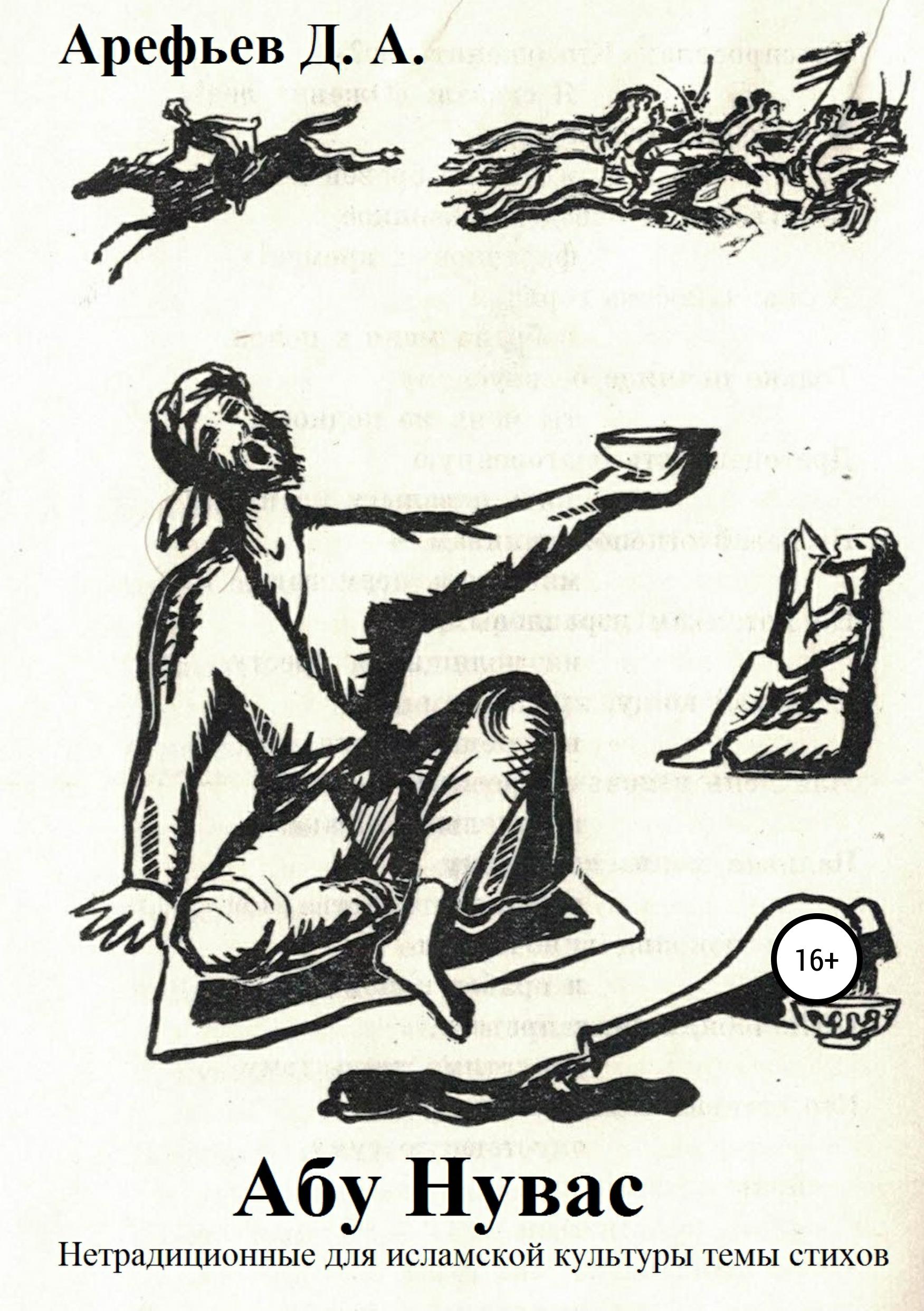 Обложка «Абу Нувас: нетрадиционные для исламской культуры темы стихов»