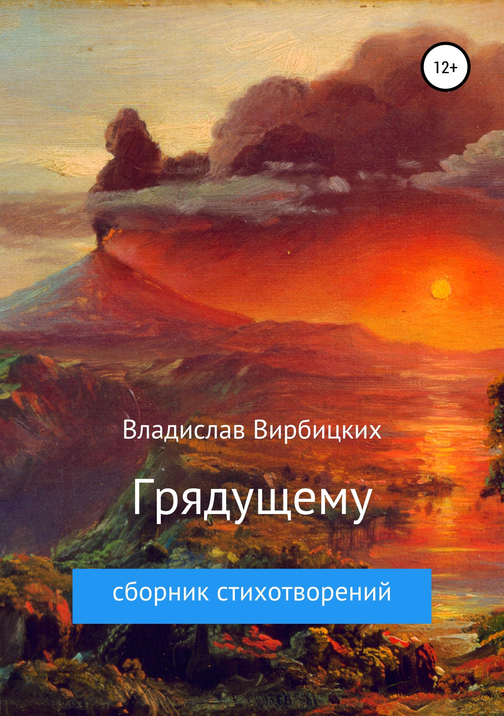 Обложка «Грядущему»
