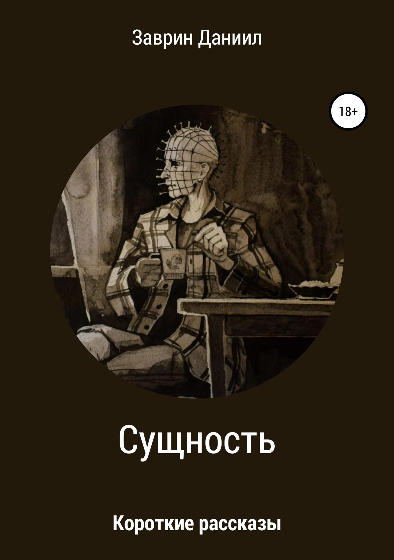 Обложка «Сущность. Сборник рассказов»