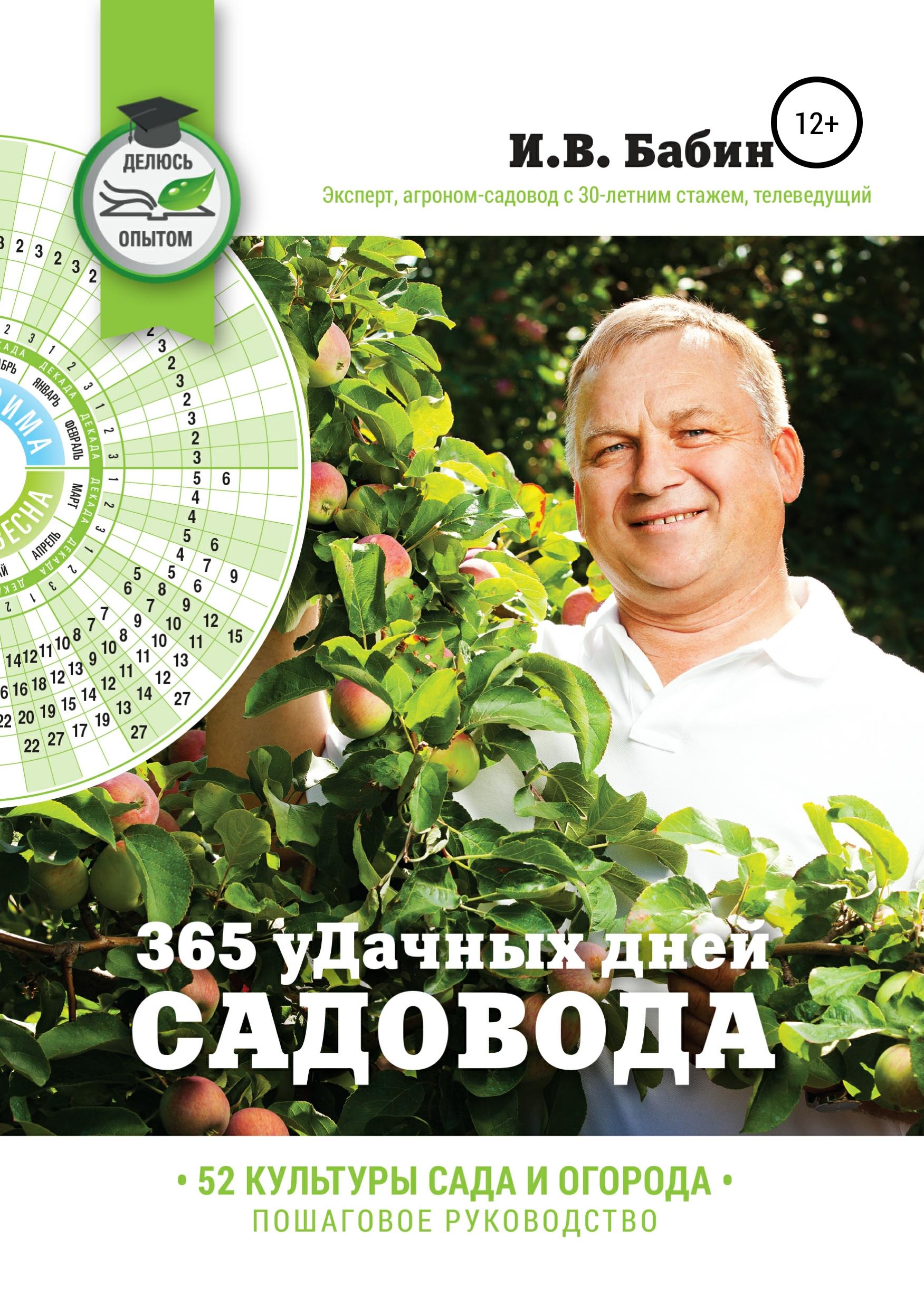 Обложка «365 уДачных дней садовода»