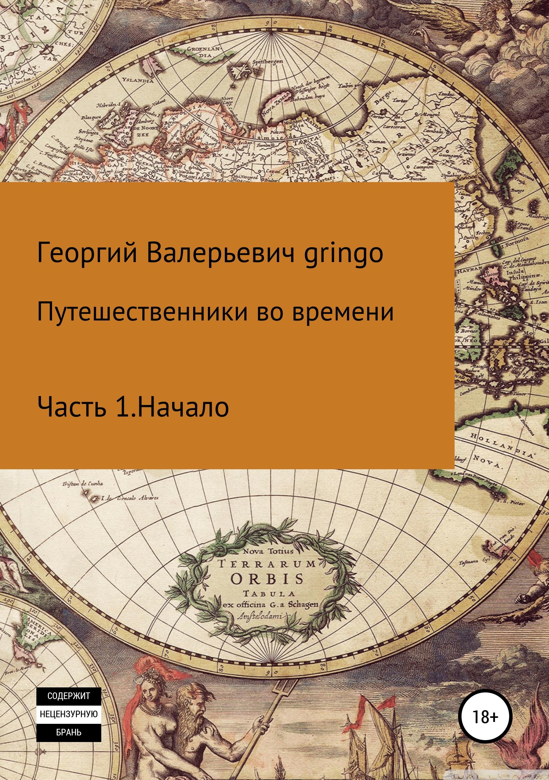 Обложка «Путешественники во времени»