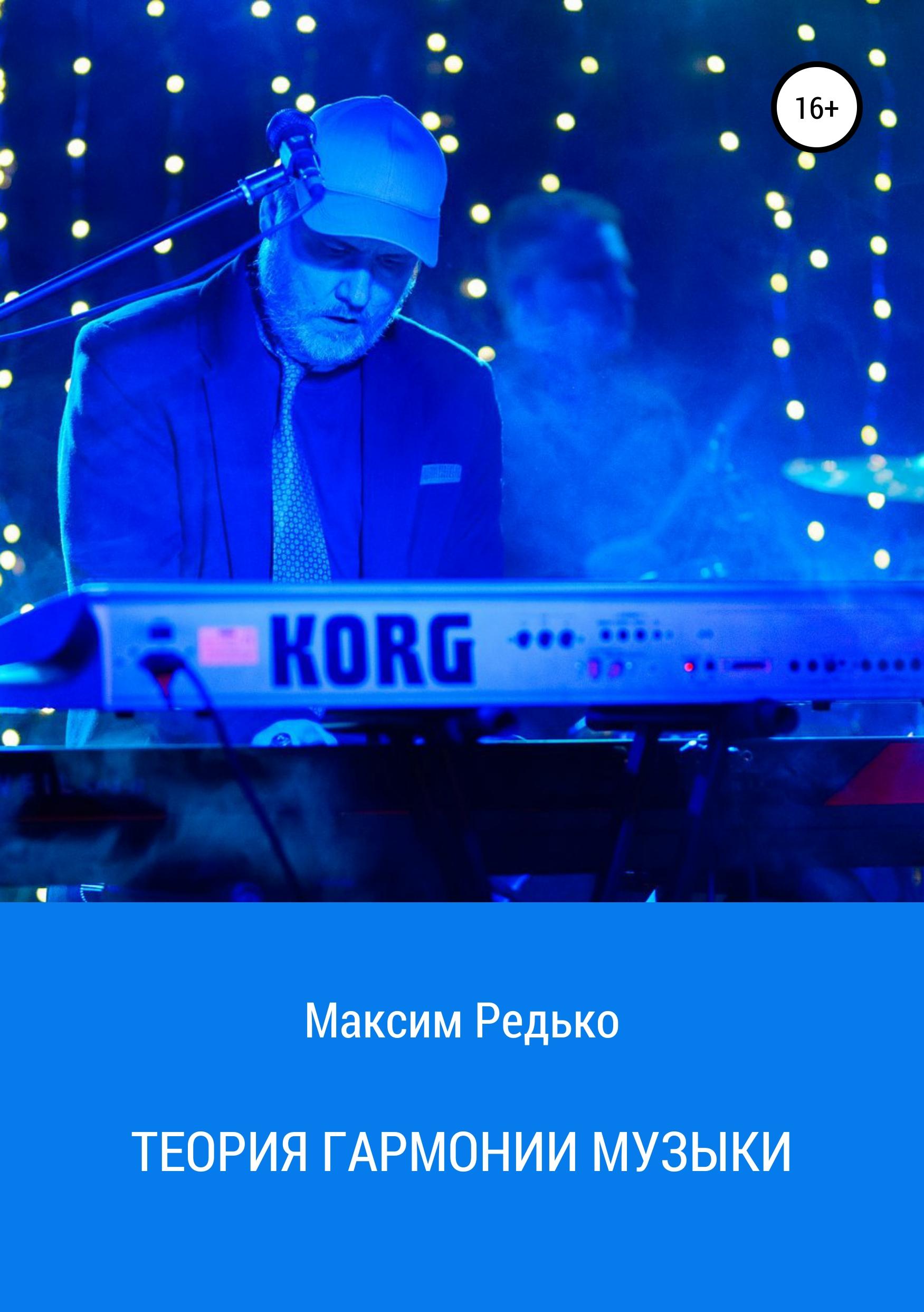 Обложка «Теория гармонии музыки»