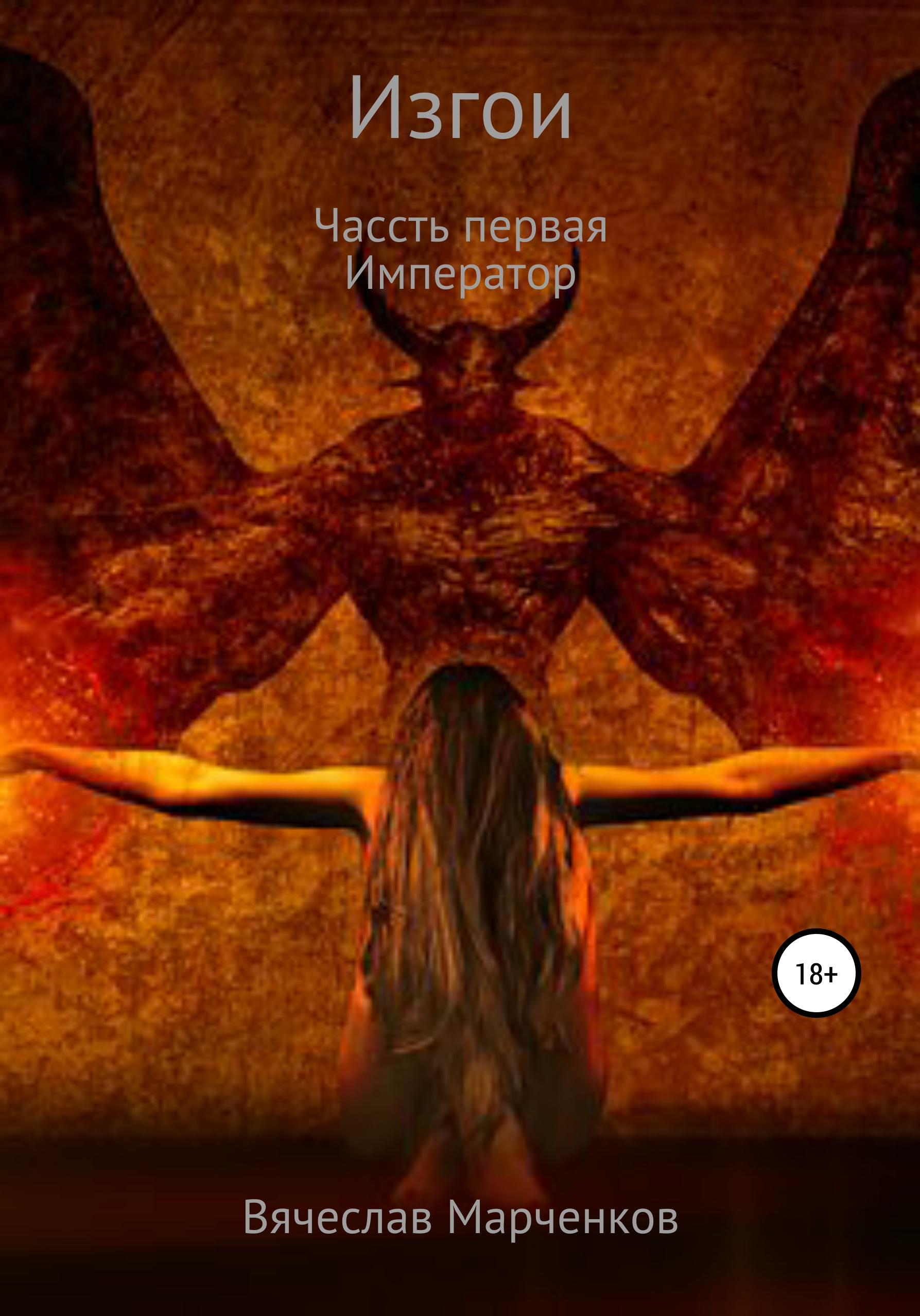 Обложка «Реинкарнация. Книга четвёртая. Изгои»
