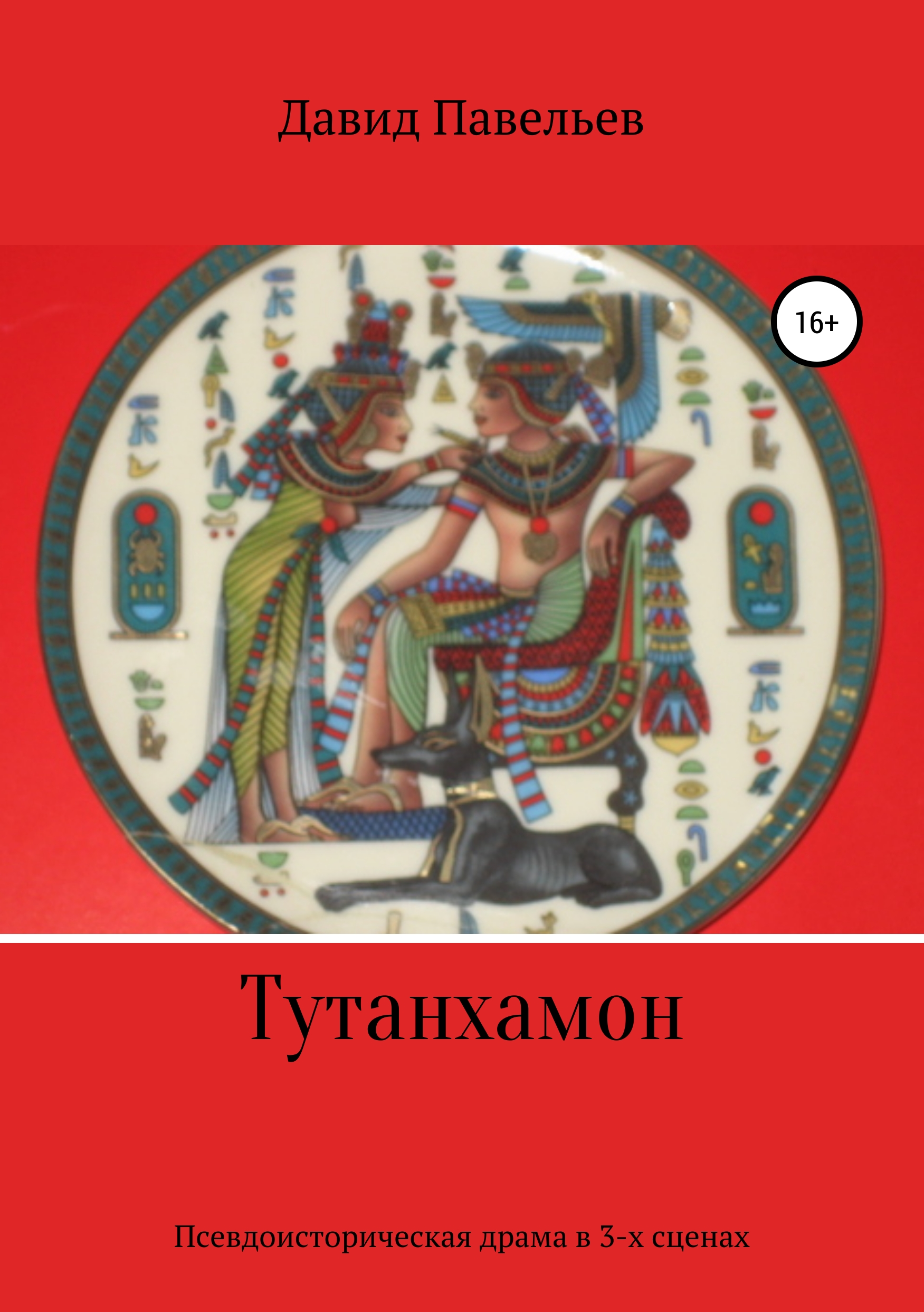 Обложка «Тутанхамон»