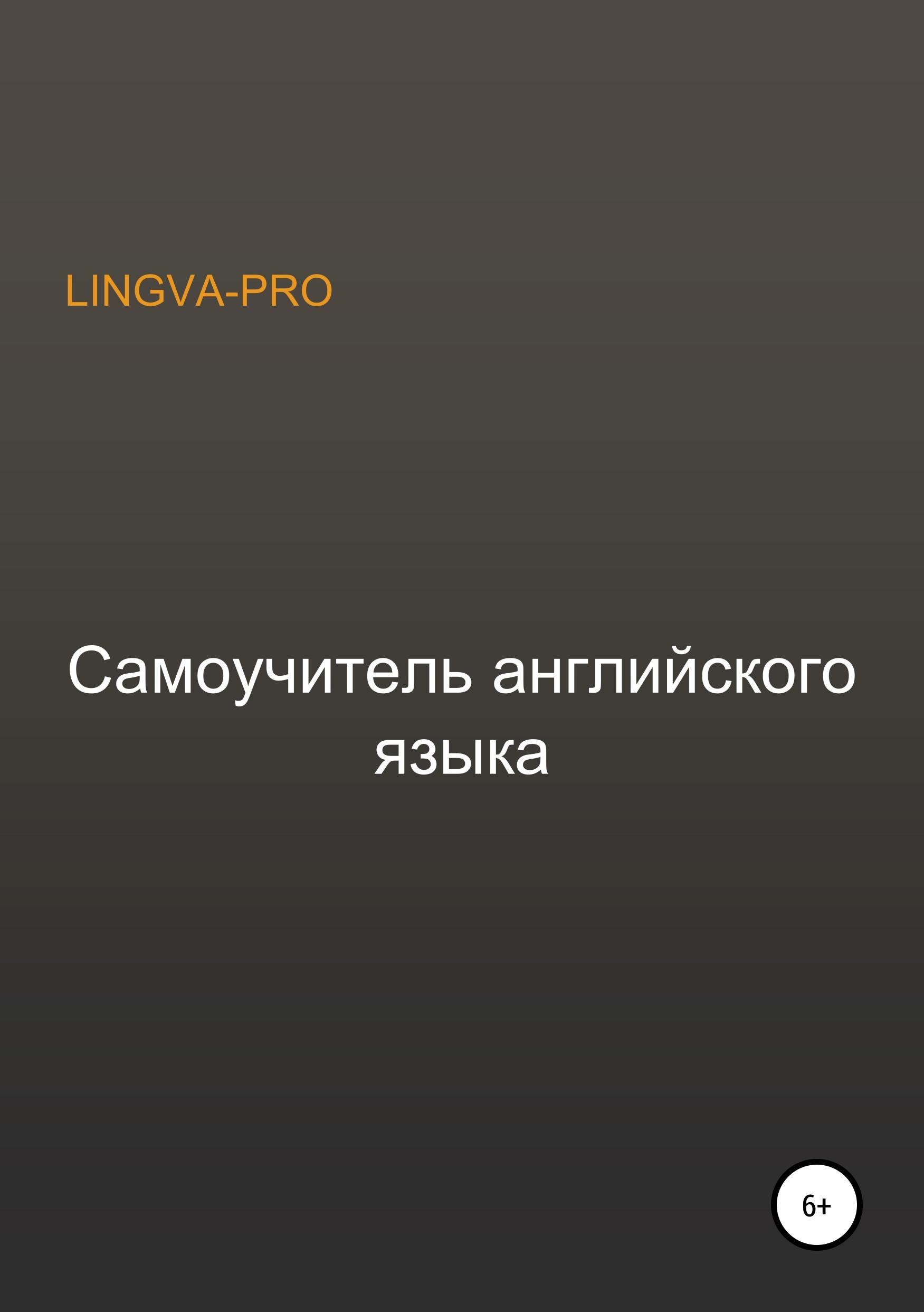 цены Lingva-Pro Самоучитель английского языка Lingva-Pro