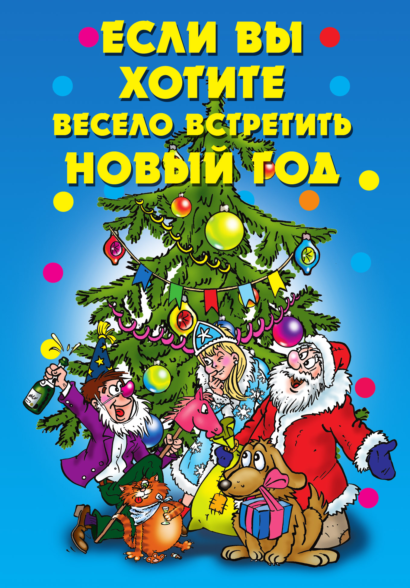 Коллектив авторов Если вы хотите весело встретить Новый год