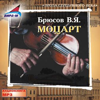 Валерий Брюсов Моцарт цена