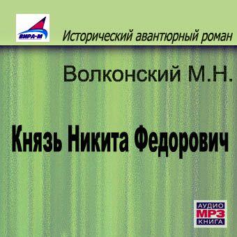 Михаил Волконский Князь Никита Федорович авантюрный роман