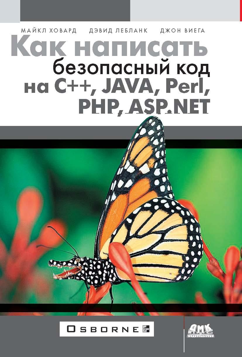 Обложка «Как написать безопасный код на С++, Java, Perl, PHP, ASP.NET»