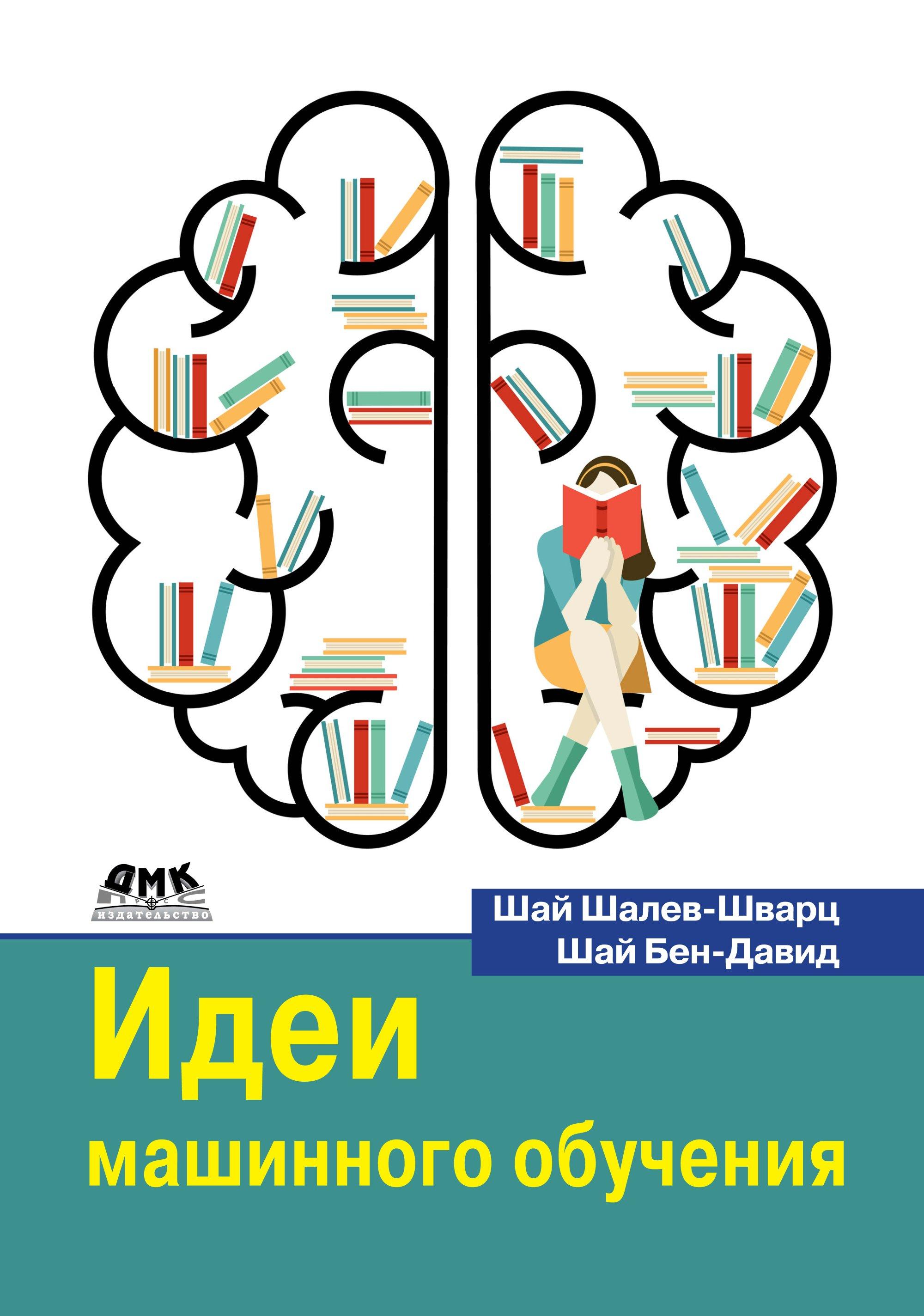 Шай Шалев-Шварц Идеи машинного обучения. От теории к алгоритмам в в вьюгин математические основы машинного обучения и прогнозирования