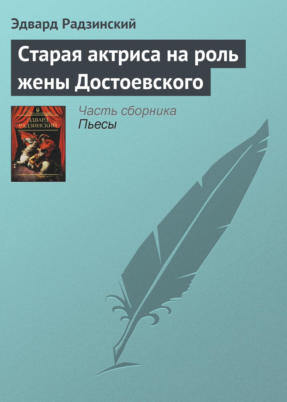 Старая актриса на роль жены Достоевского ( Эдвард Радзинский  )