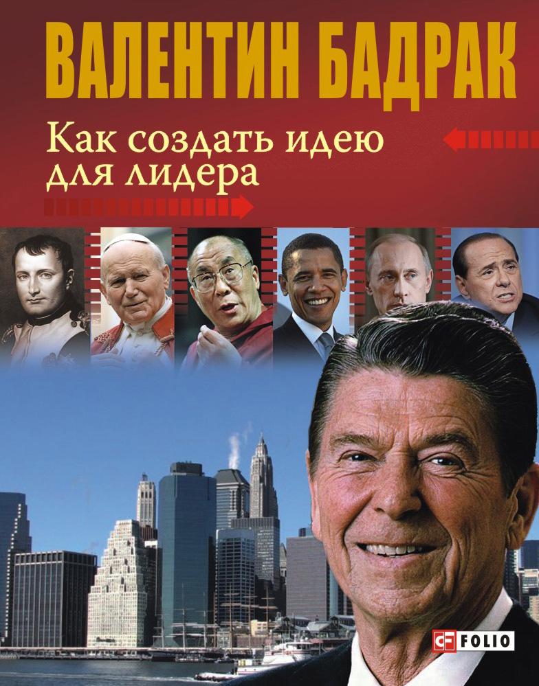 купить Валентин Бадрак Как создать идею для лидера по цене 49.88 рублей
