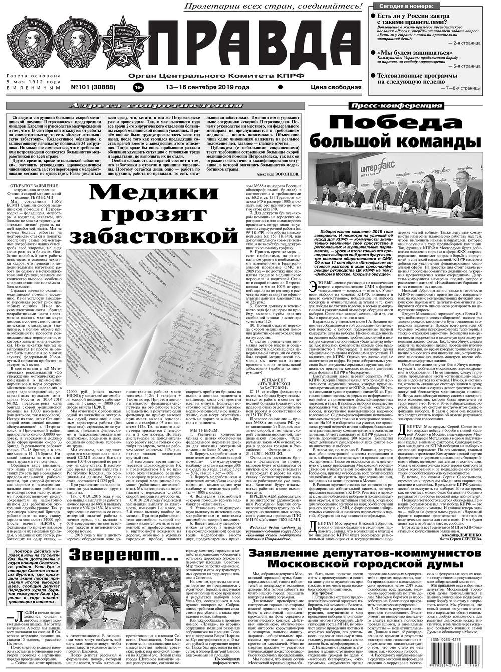 Правда 101-2019