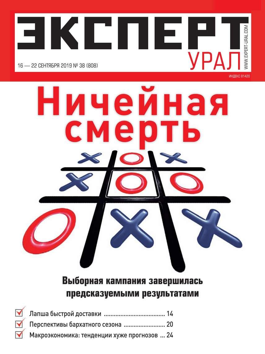 Эксперт Урал 38-2019