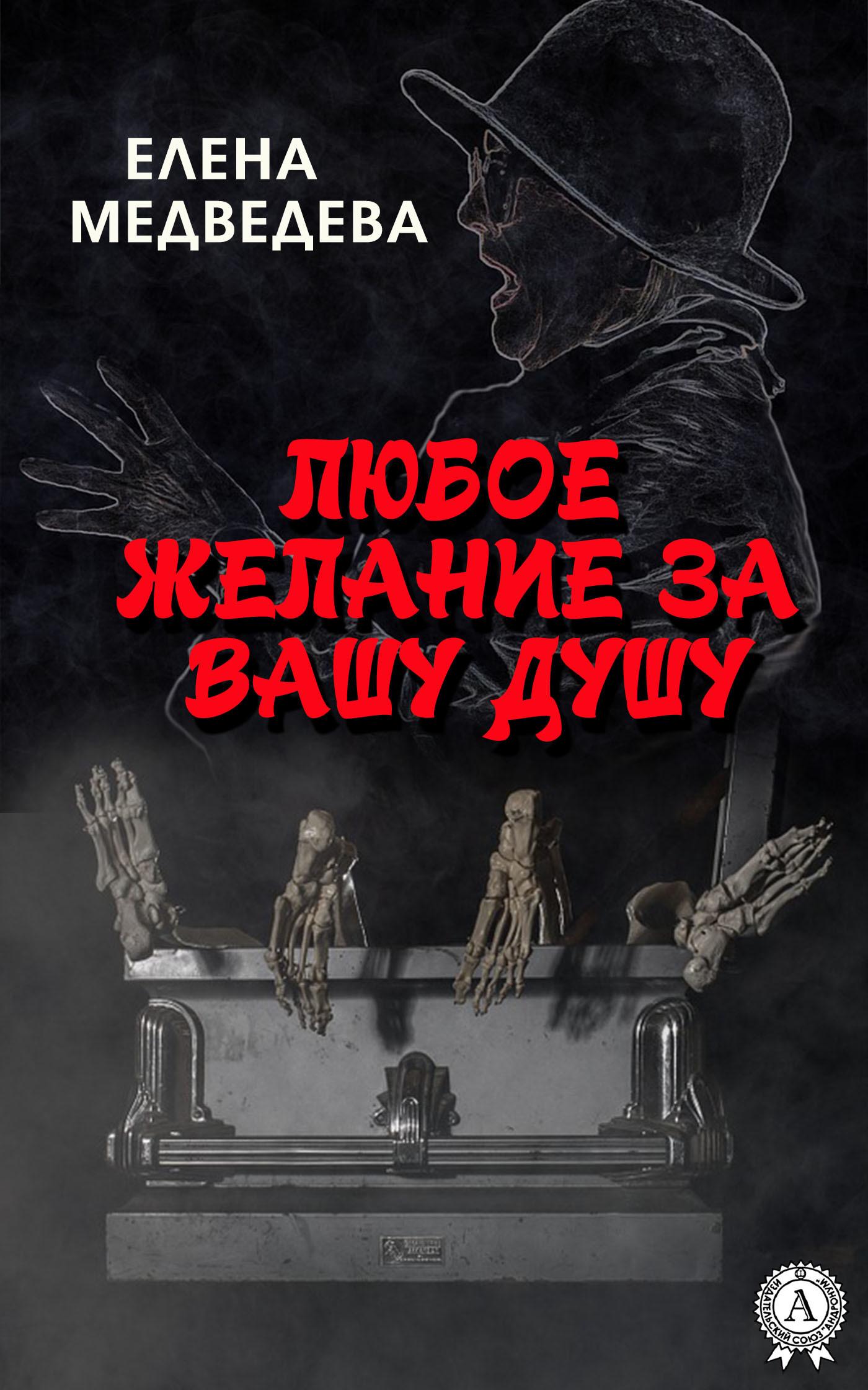 Елена Медведева Любое желание за Вашу душу крол алекс теория каст и ролей