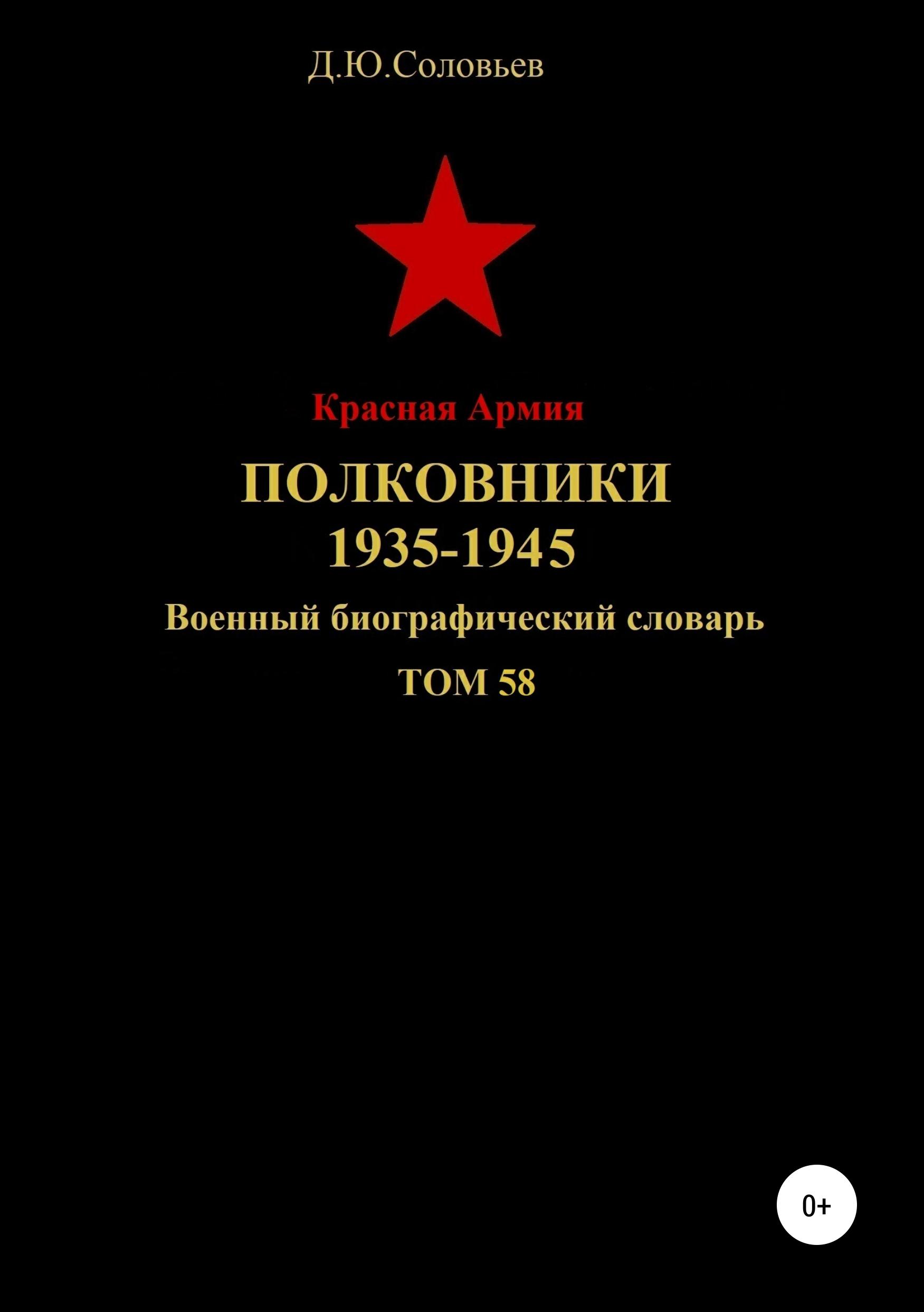 Красная Армия. Полковники 1935-1945. Том 58