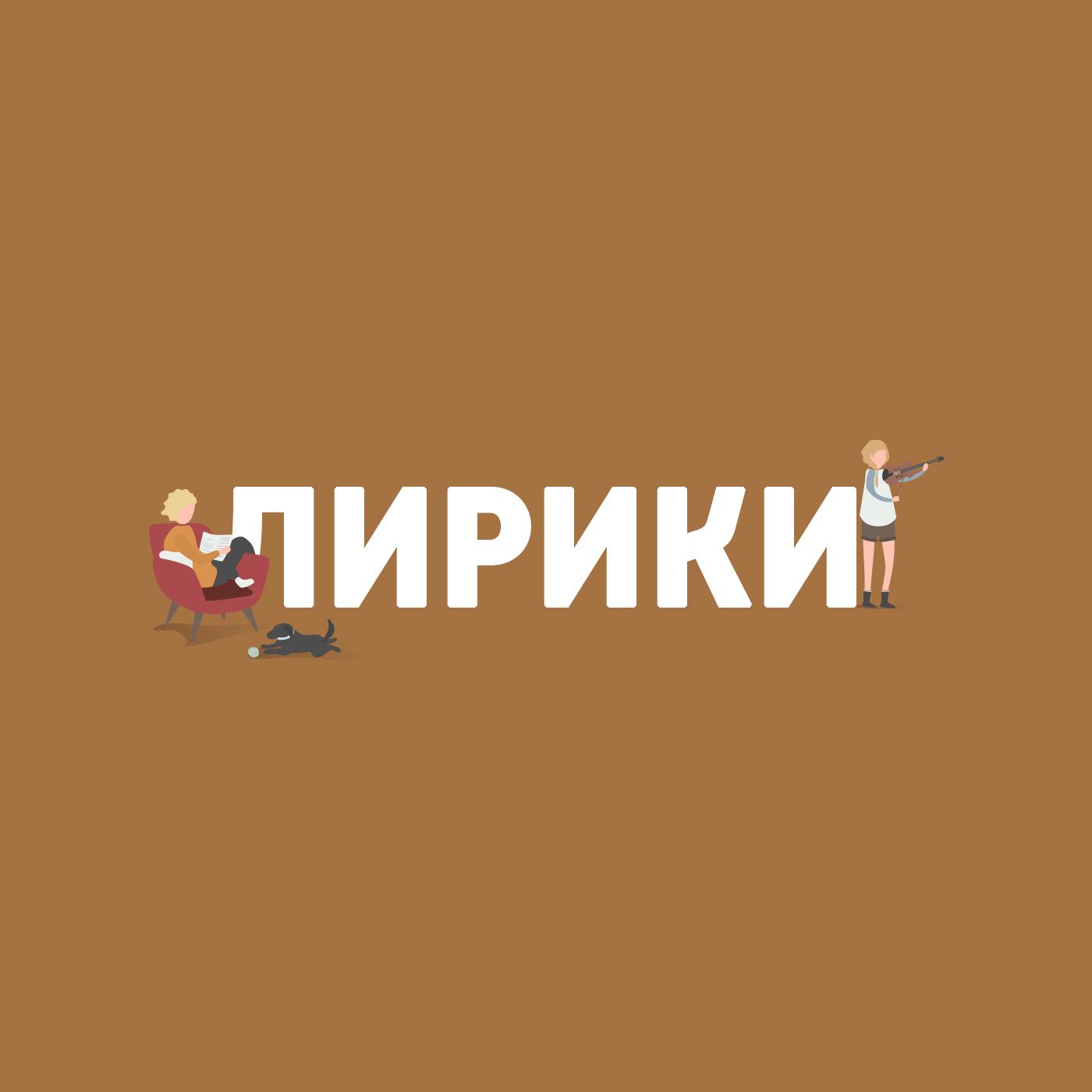 Маргарита Митрофанова Феномен лайков