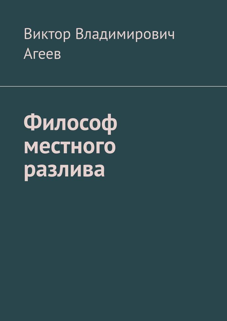Виктор Владимирович Агеев Философ местного разлива цены