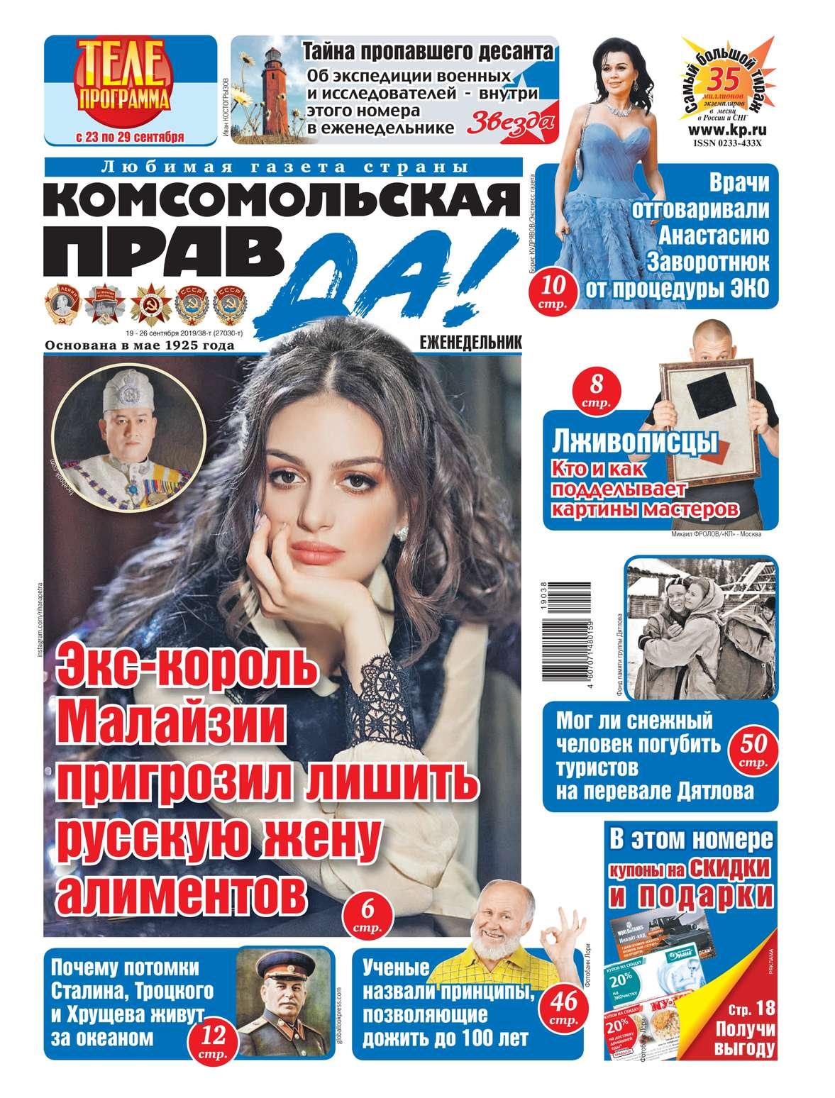 Комсомольская Правда (толстушка – Россия) 38т-2019