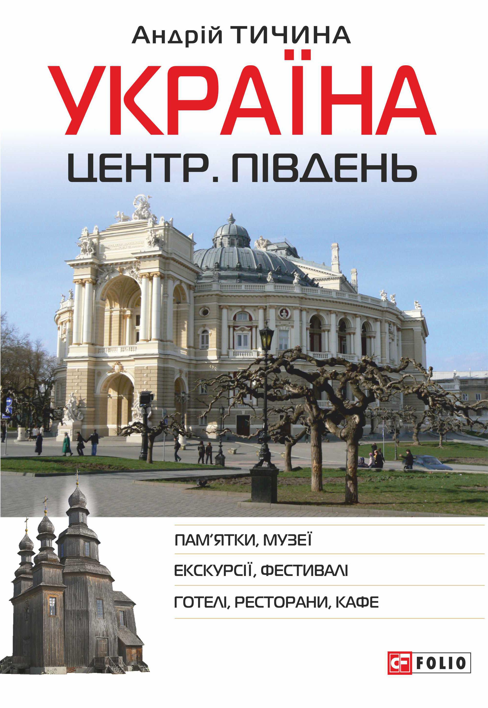 Андрій Тичина Україна. Центр. Південь цена