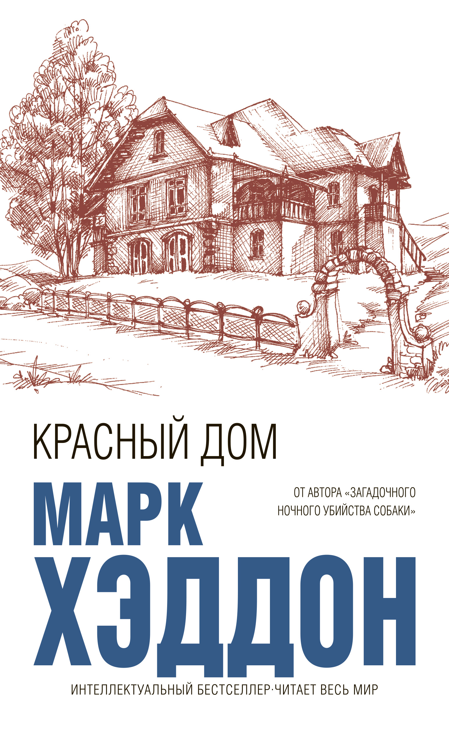 Обложка «Красный дом»