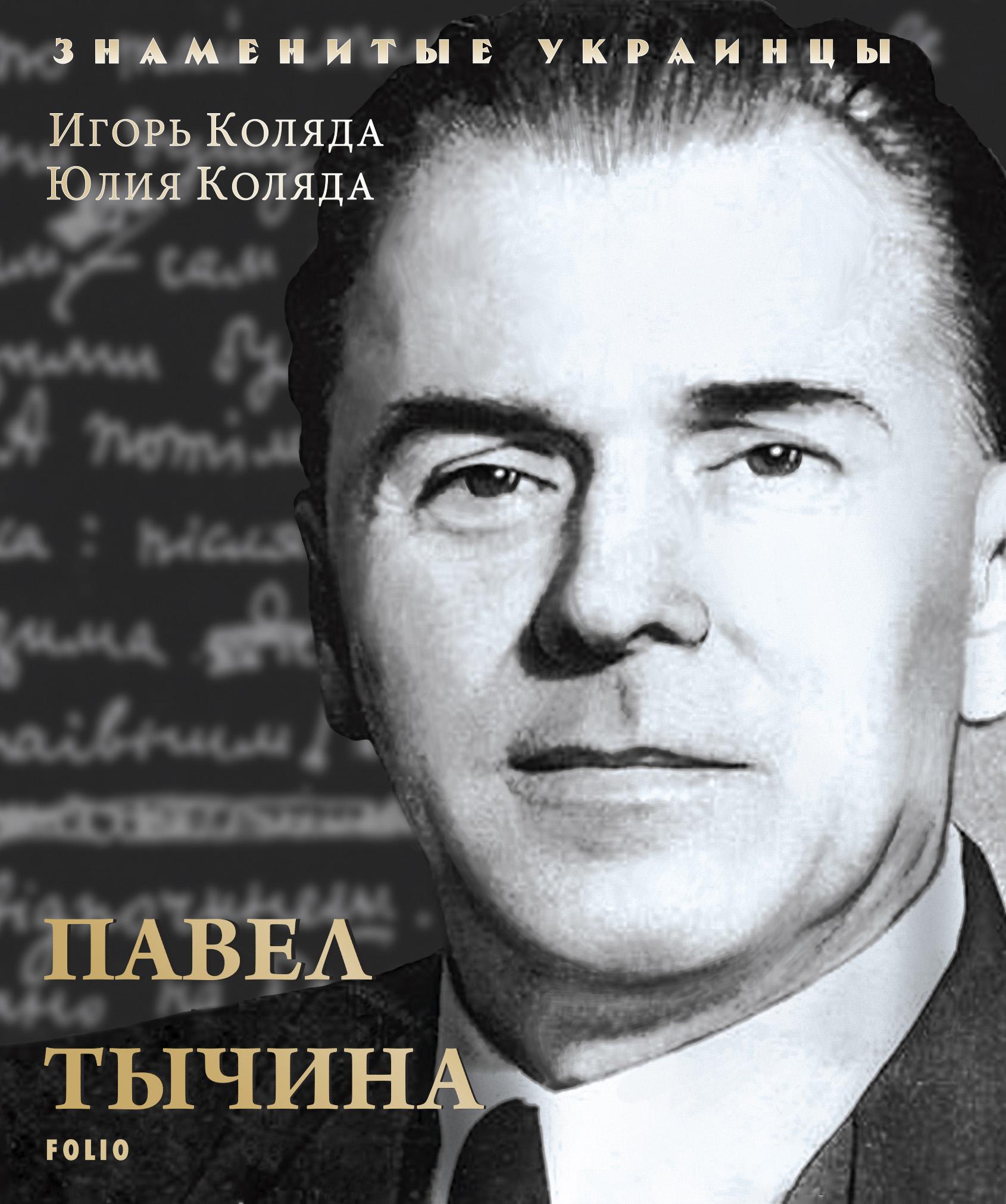 Игорь Коляда Павел Тычина цена