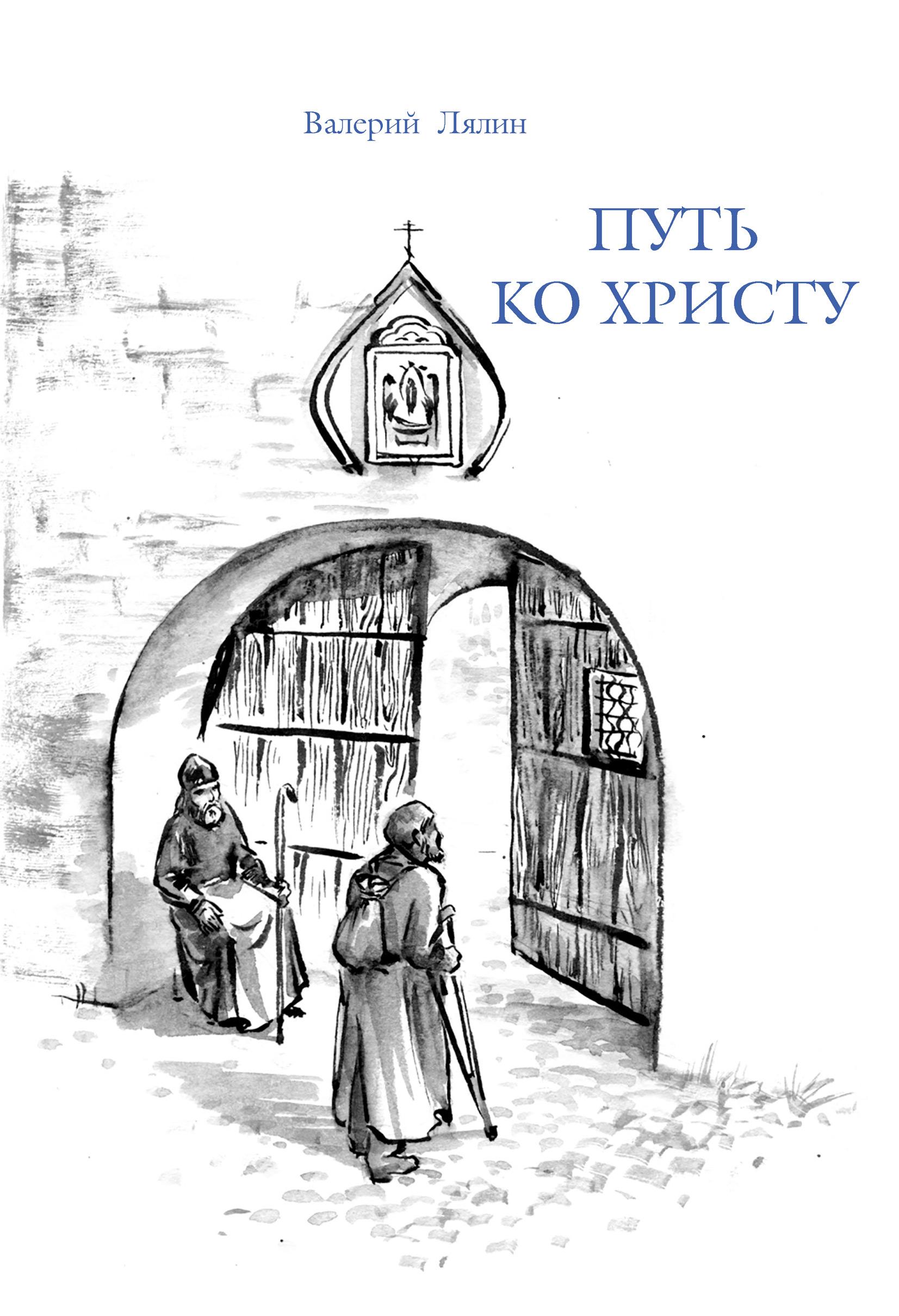 Валерий Лялин Путь ко Христу валерий лялин за старцем не пропадешь